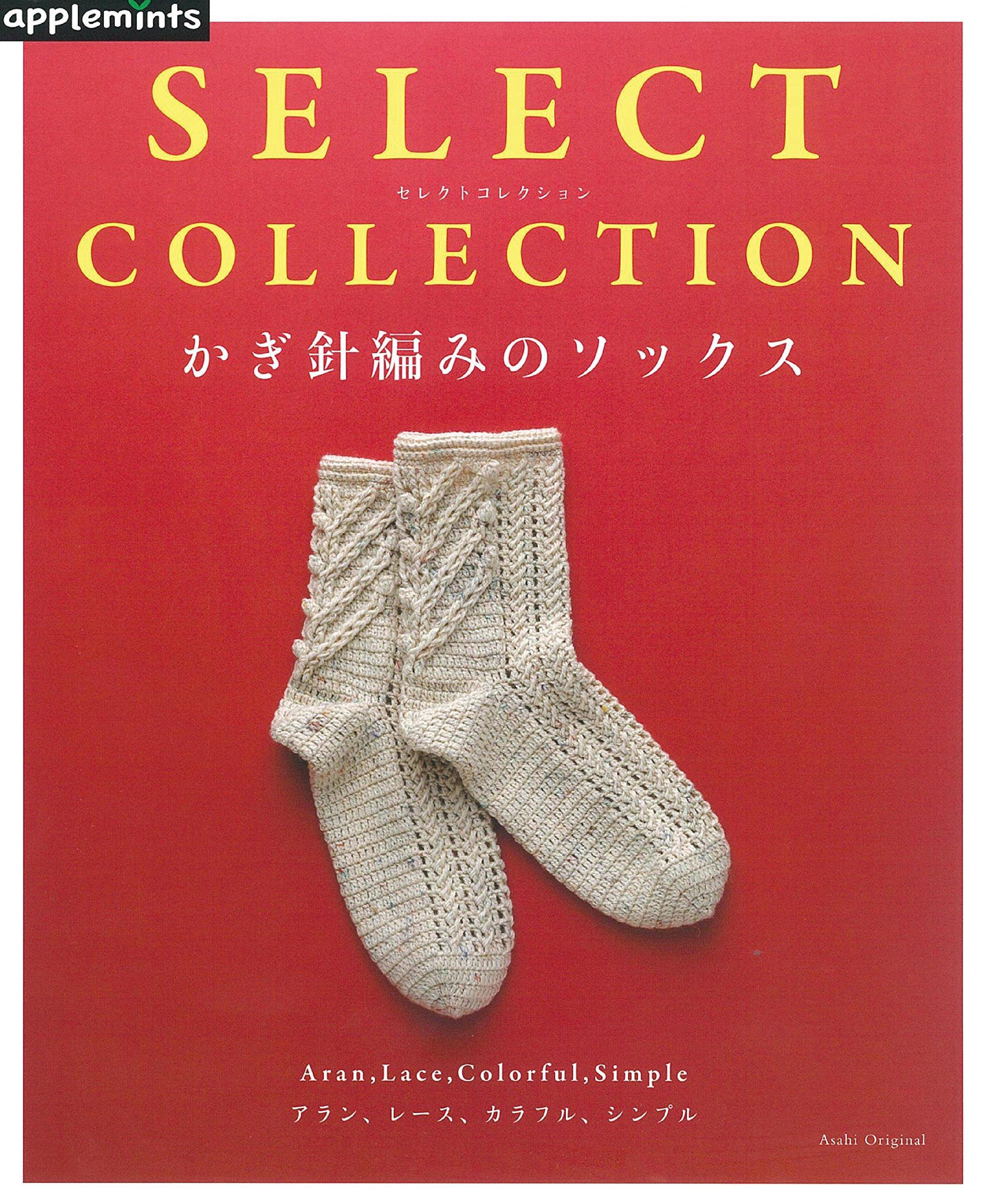 SELECT COLLECTION Crochet socks (Asahi original)
