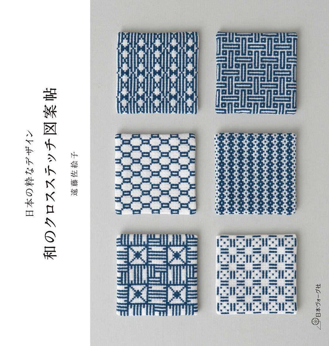 Cross stitch design pledge of the sum