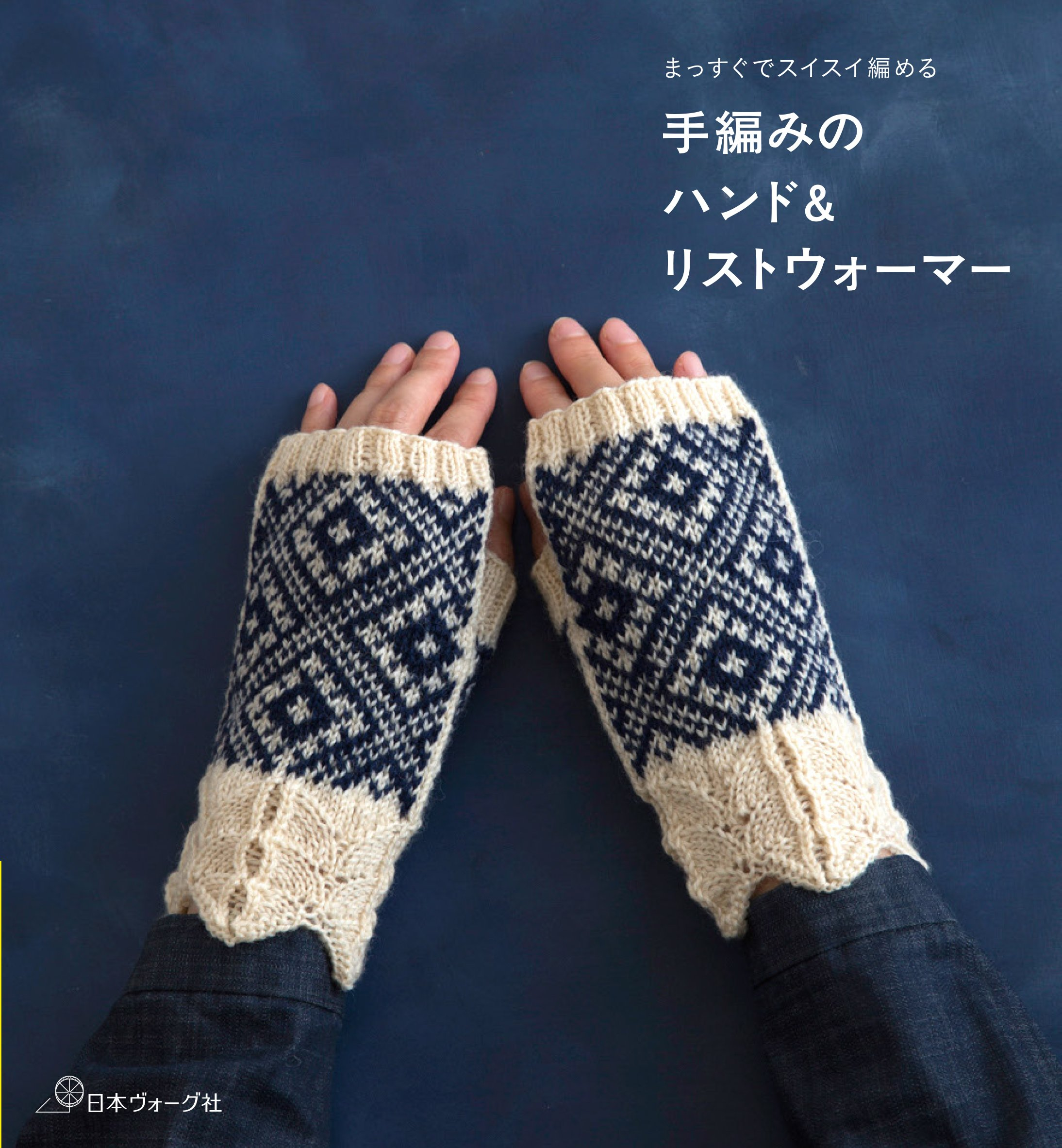 Hand-knitted hand & warmer