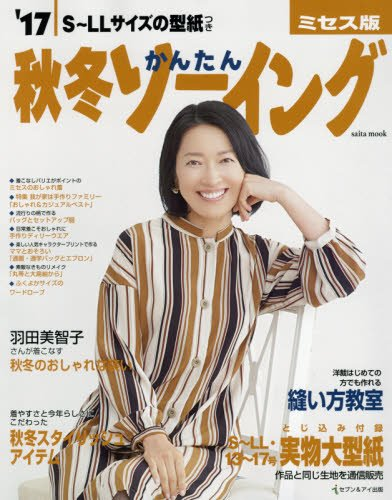 Easy sewing 2017 Winter - Mrs. version (saita mook)