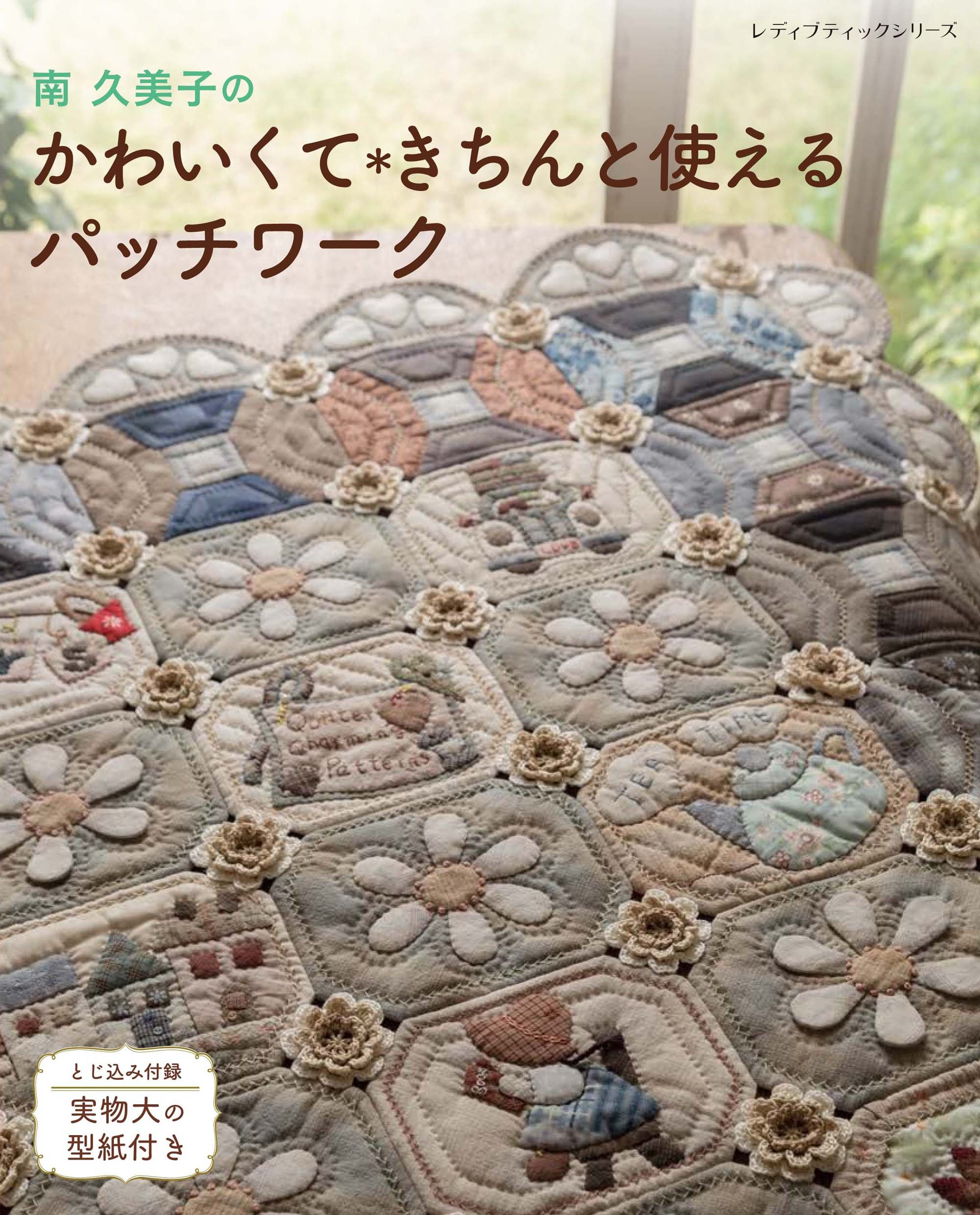 South cute and properly use patchwork of Kumiko