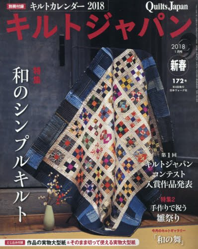 Quilts Japan 2018 January New Year (172 issue)