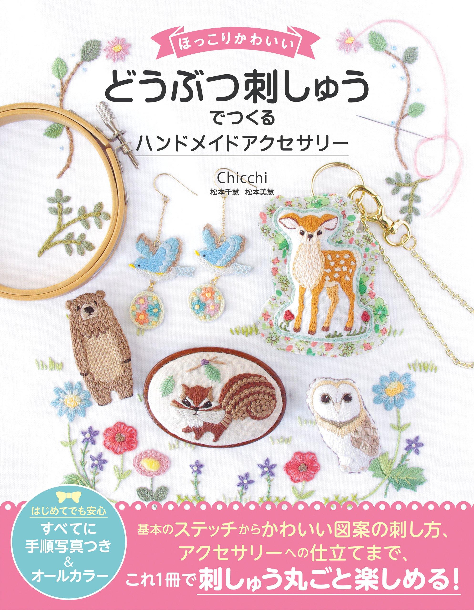Unwind make cute animal embroidery handmade accessories
