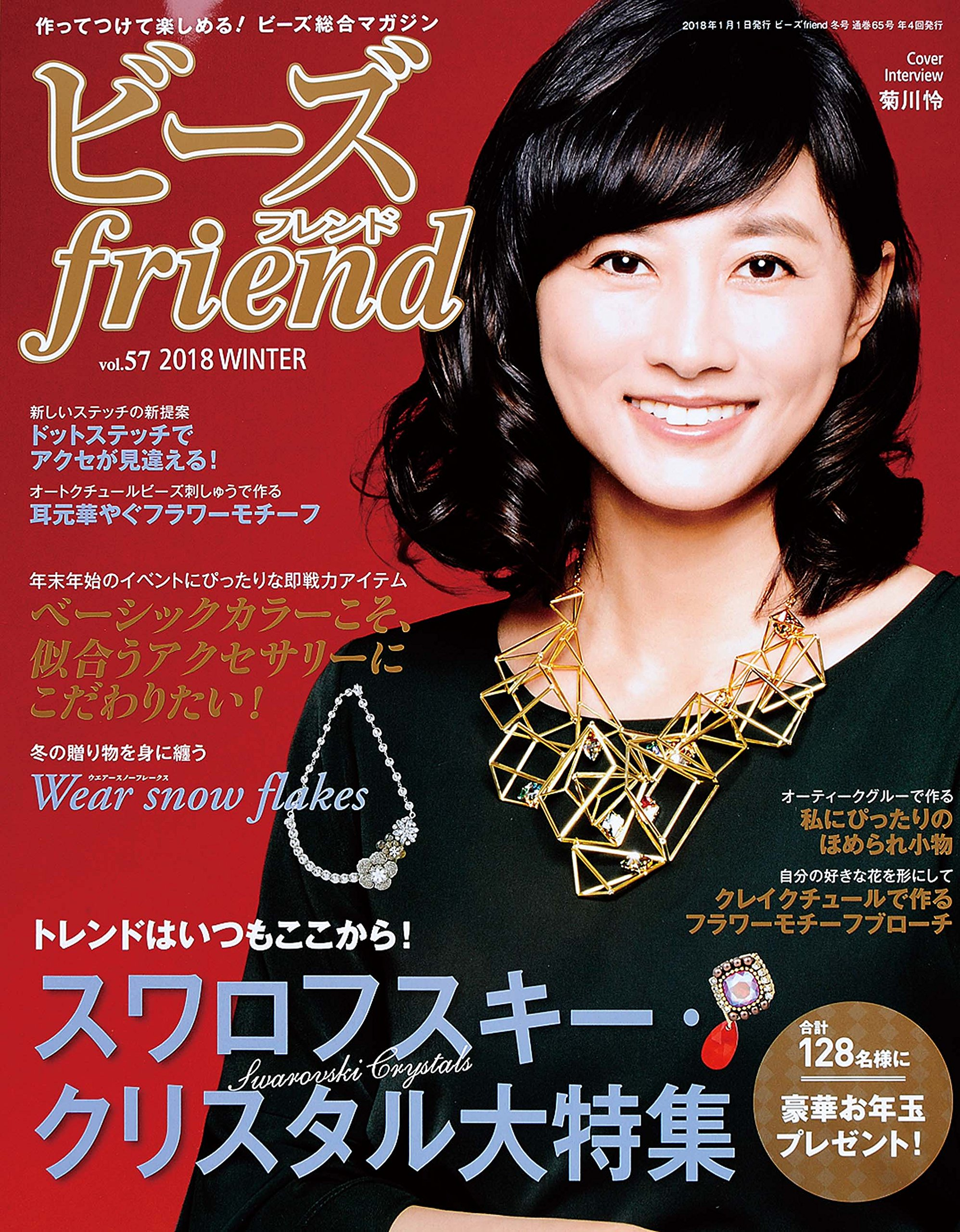 Beads Friend 2018 Vol.57