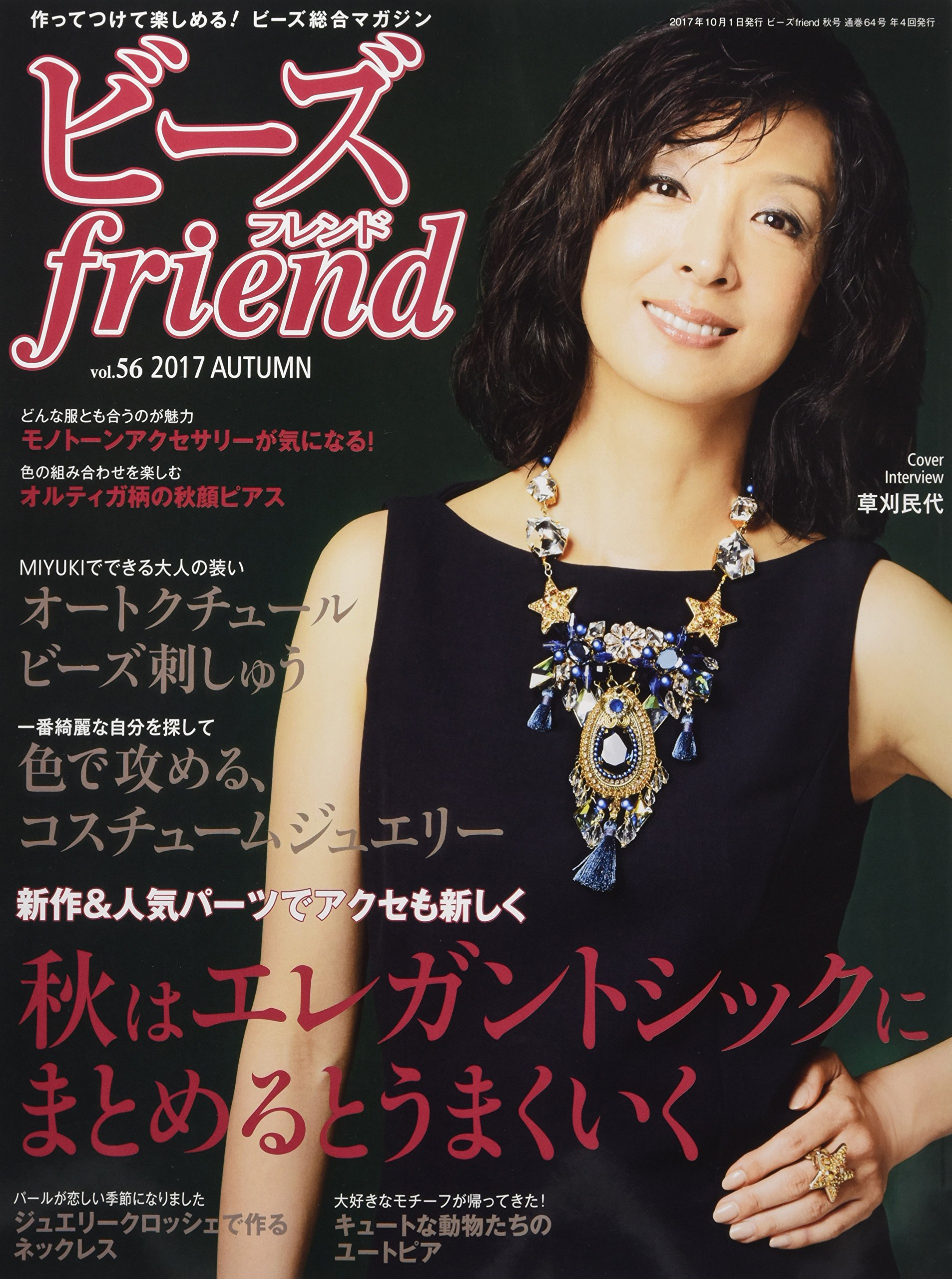 Beads friend 2017 autumn vol.56