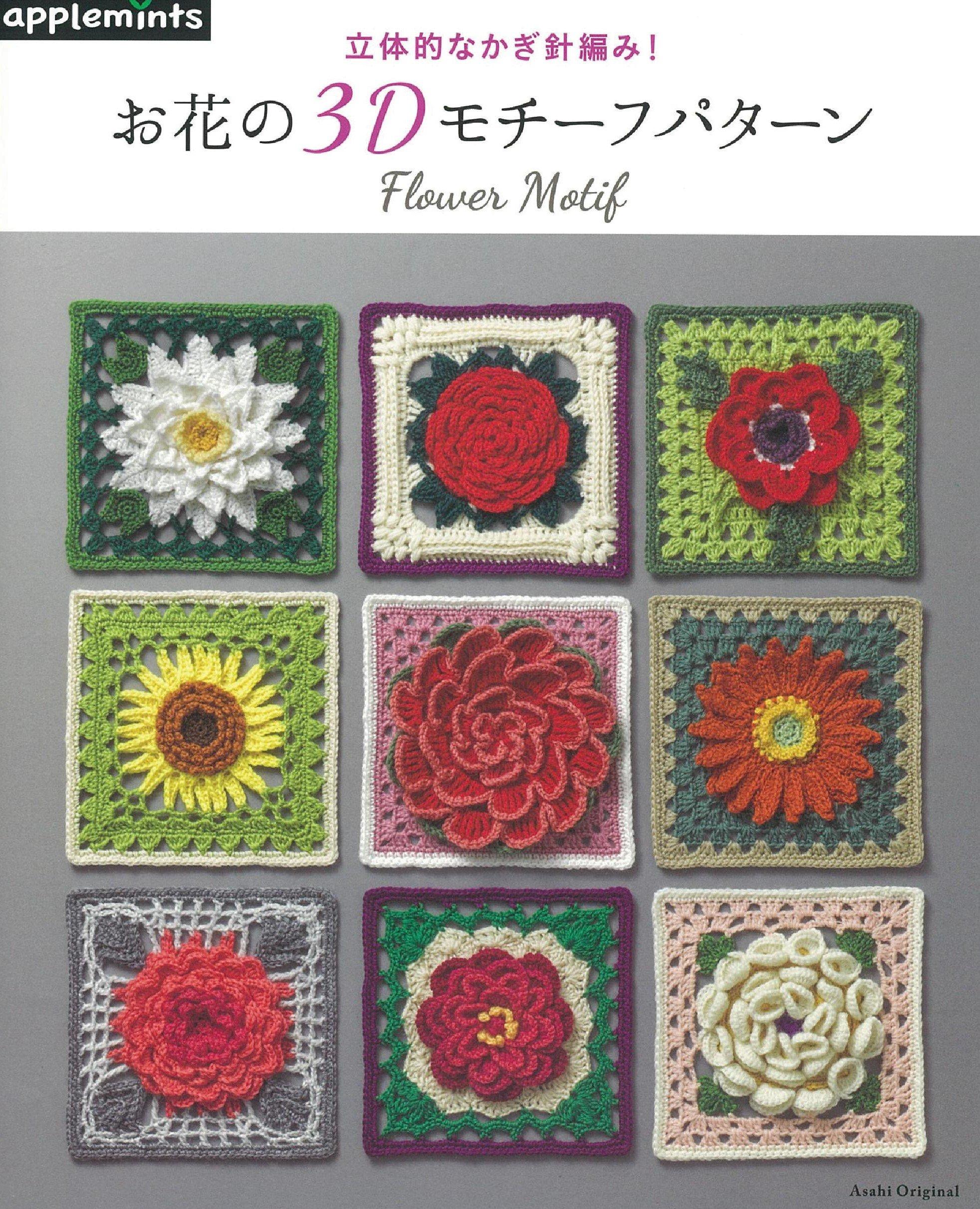 Crochet flower of 3D motif pattern (Asahi original)