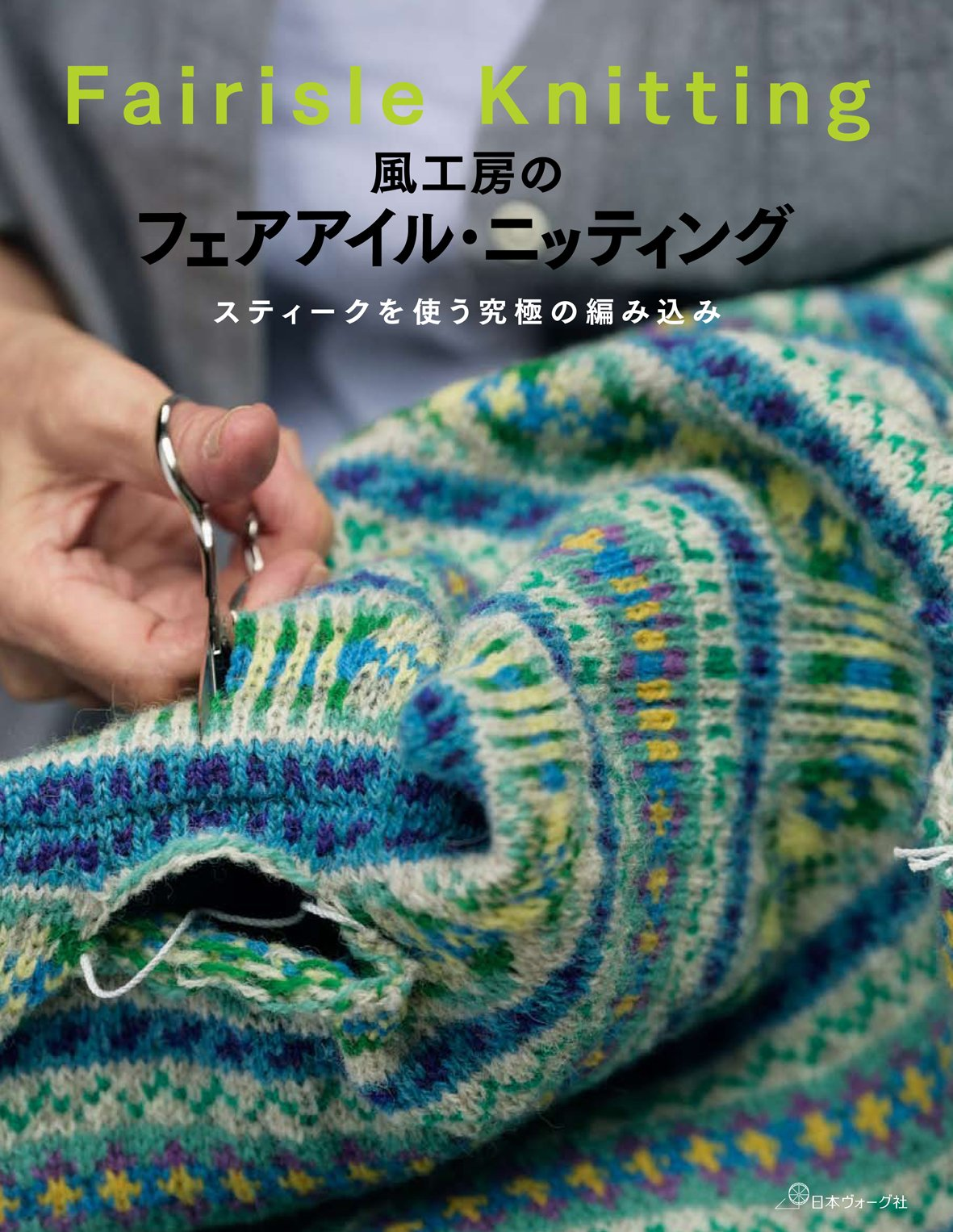 Wind workshop of Fair Isle Knitting