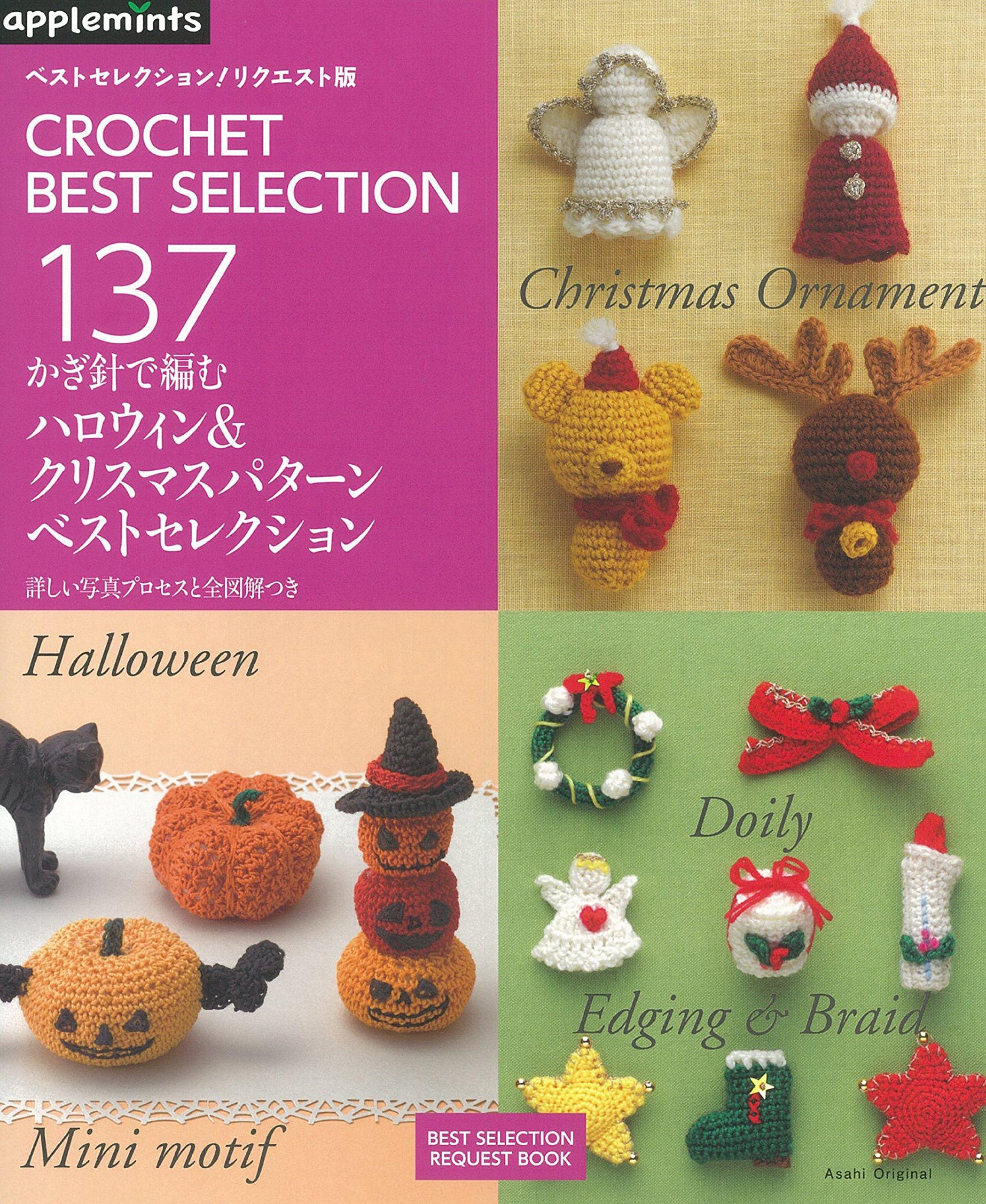 Crochet Halloween & Christmas pattern Best Selection