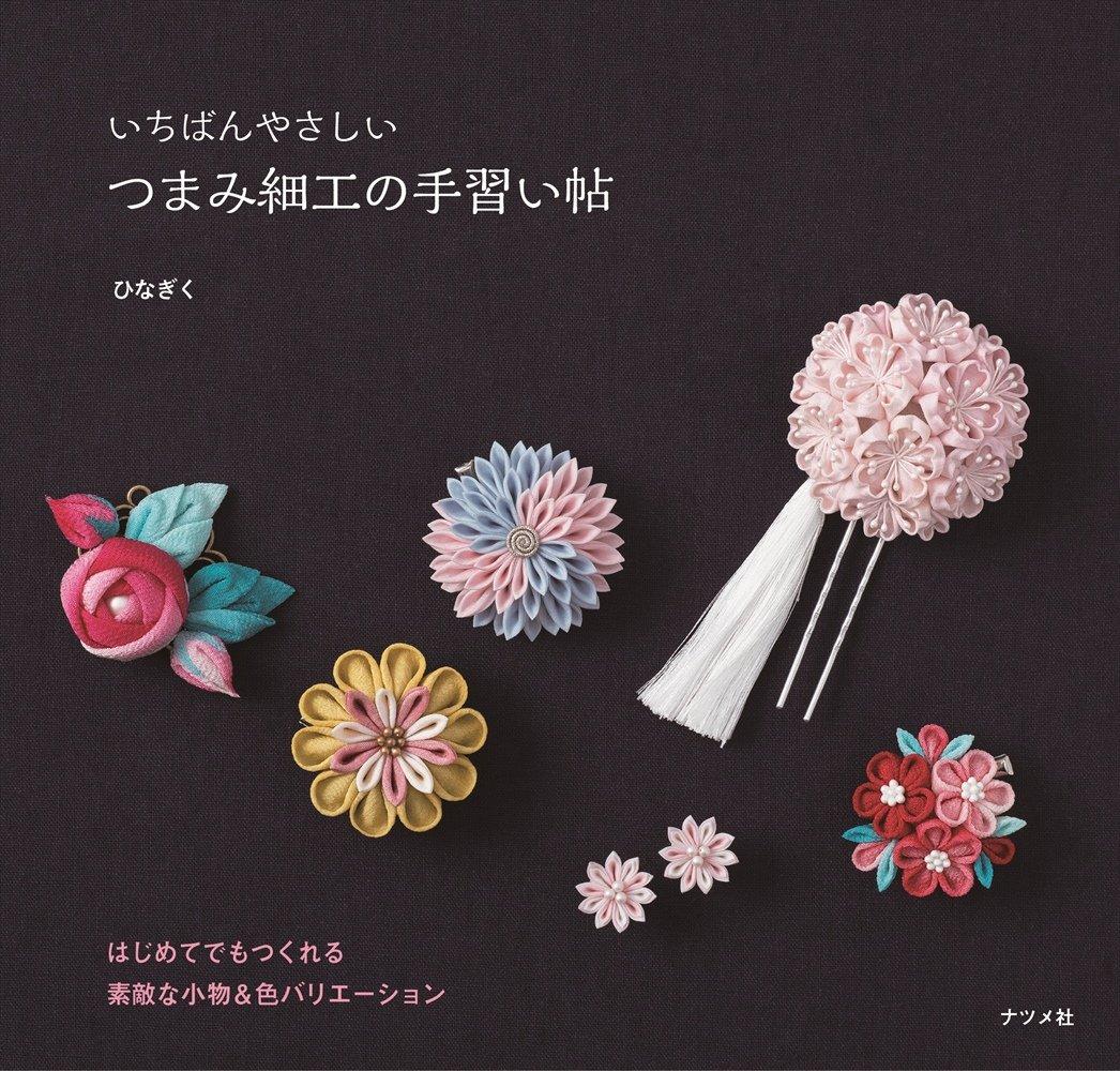 Most friendly kanzashi crafted Tenarai Pledge