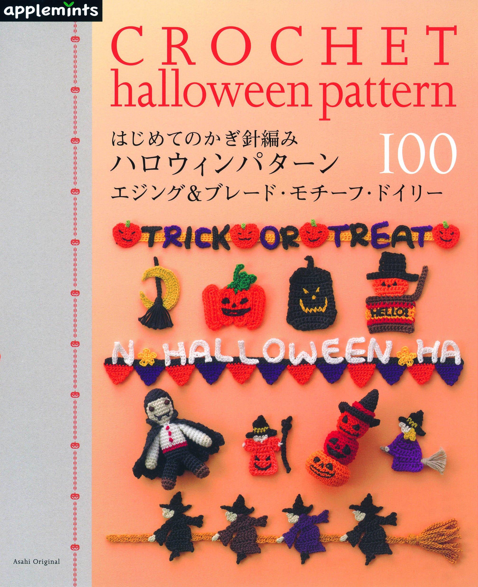 Crochet Halloween pattern 100 Ejingu & blade