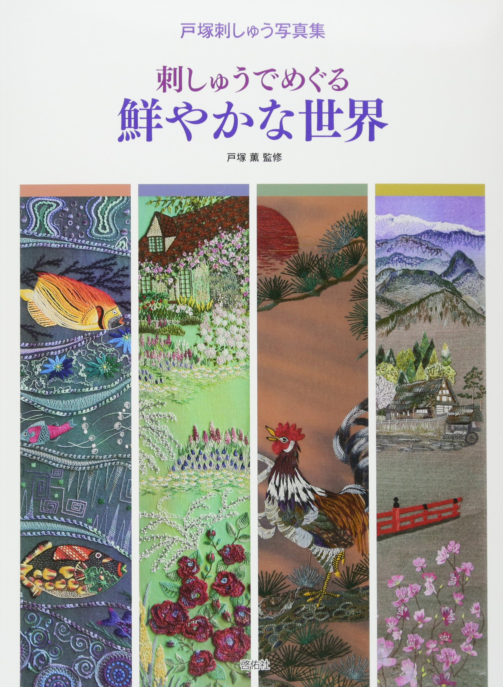 Vivid world over in Totsuka embroidery