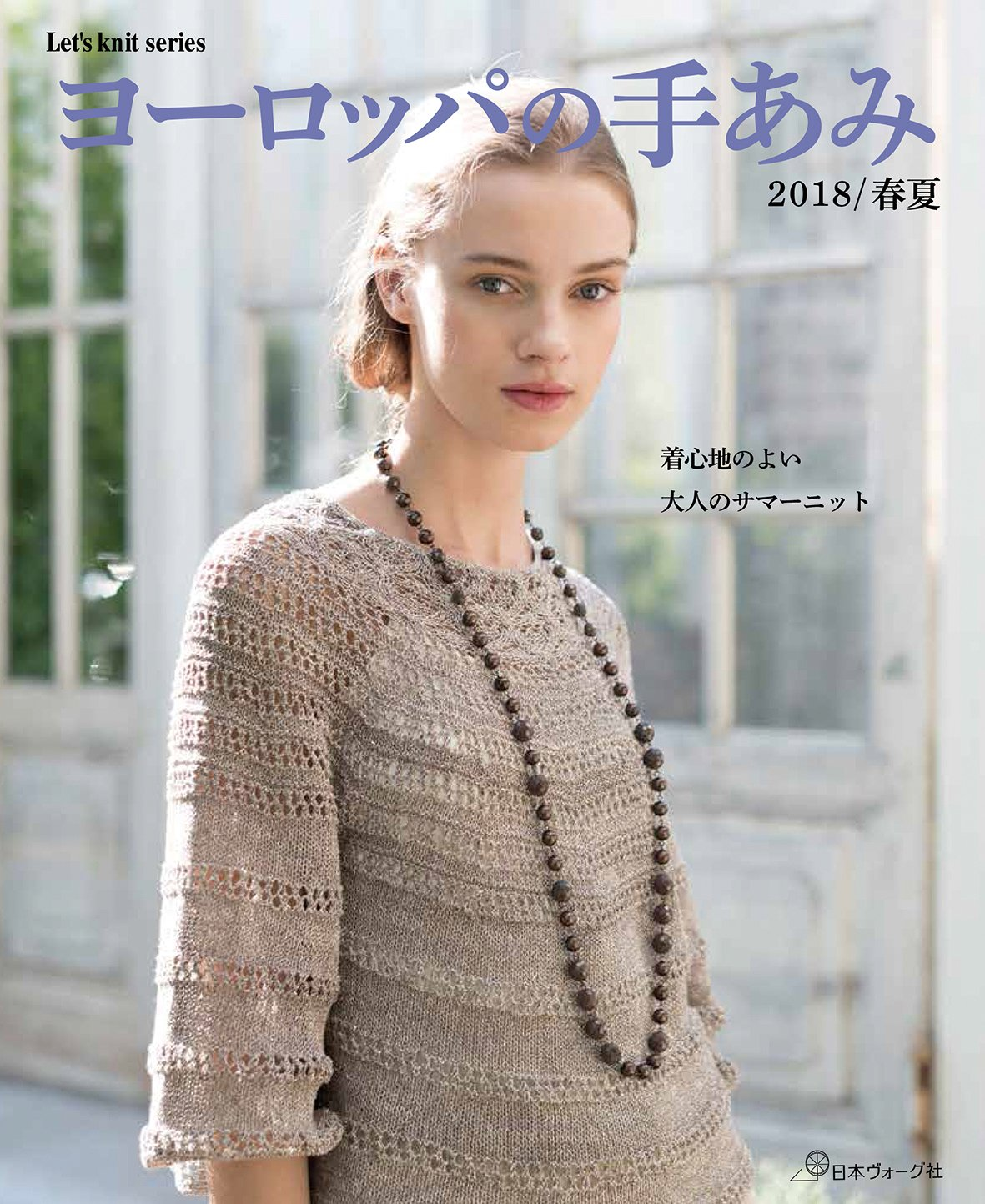 Knitting in Europe 2018 spring and summer
