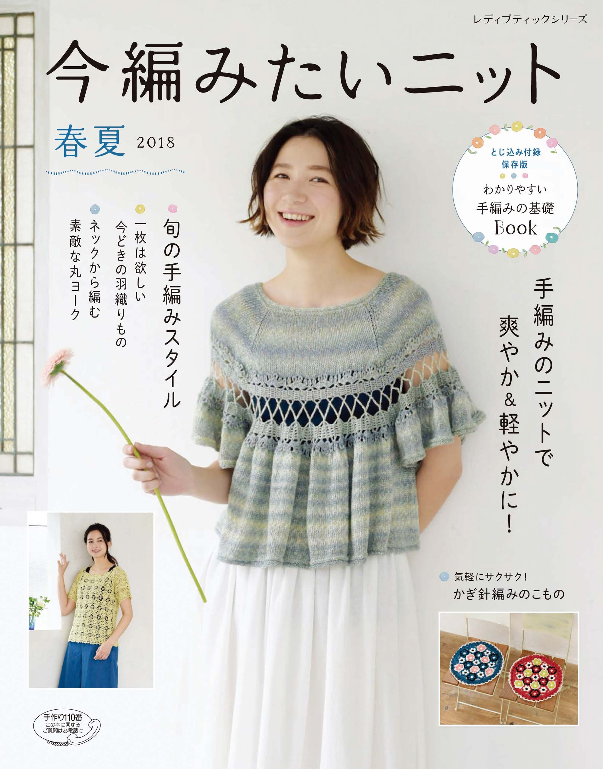 I want to knit now 2018 spring and summer