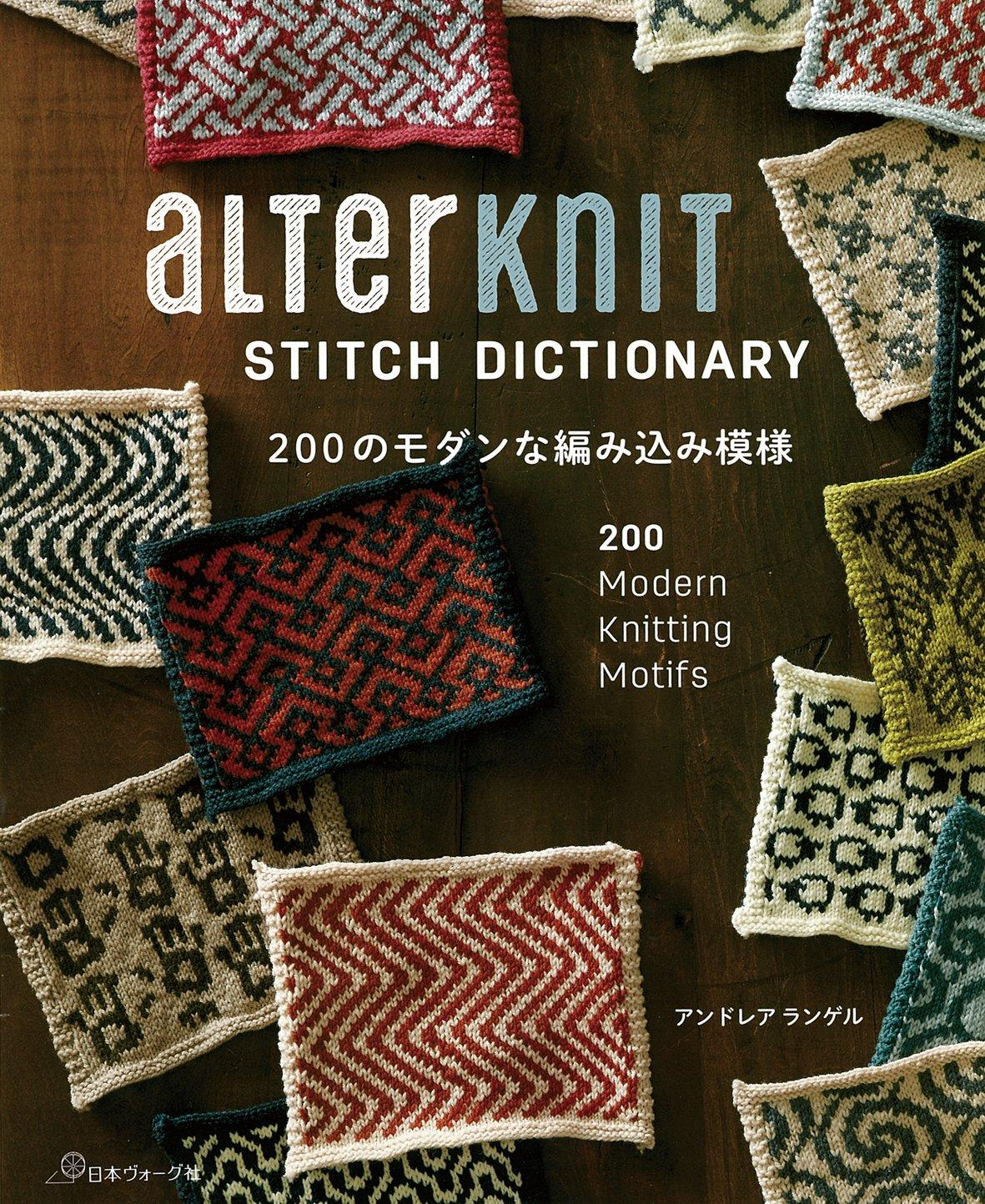 Modern weave pattern of ALTERKNIT STITCH DICTIONARY 200 Andrea Rangel