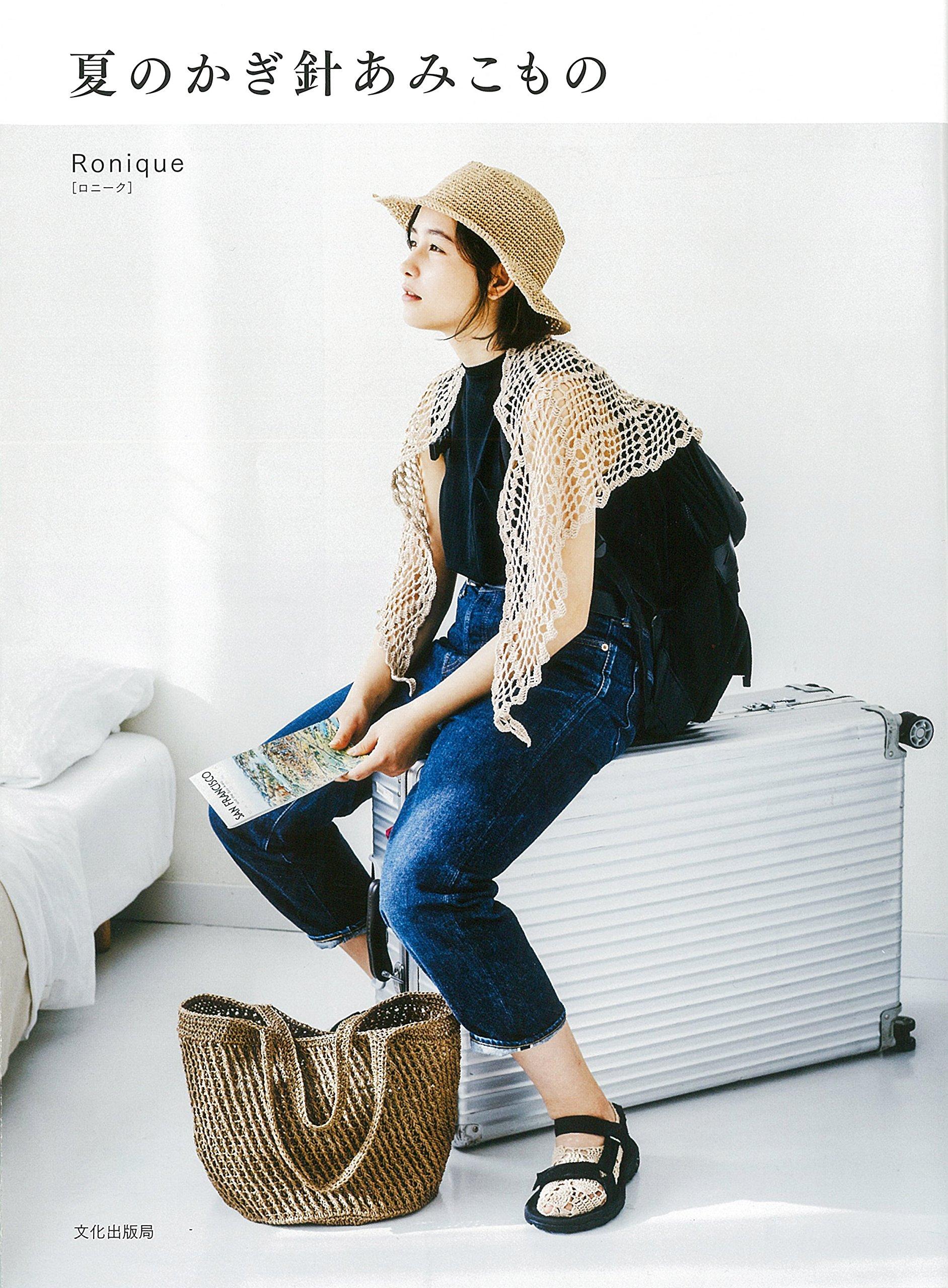 Summer Crochet Amikomo book