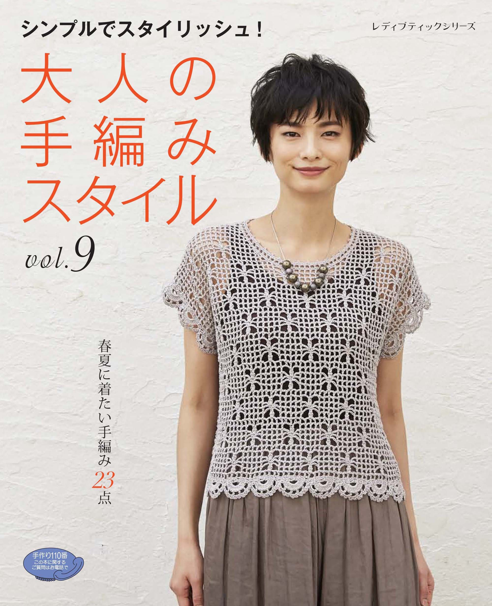 Adult hand-knitted style vol.9