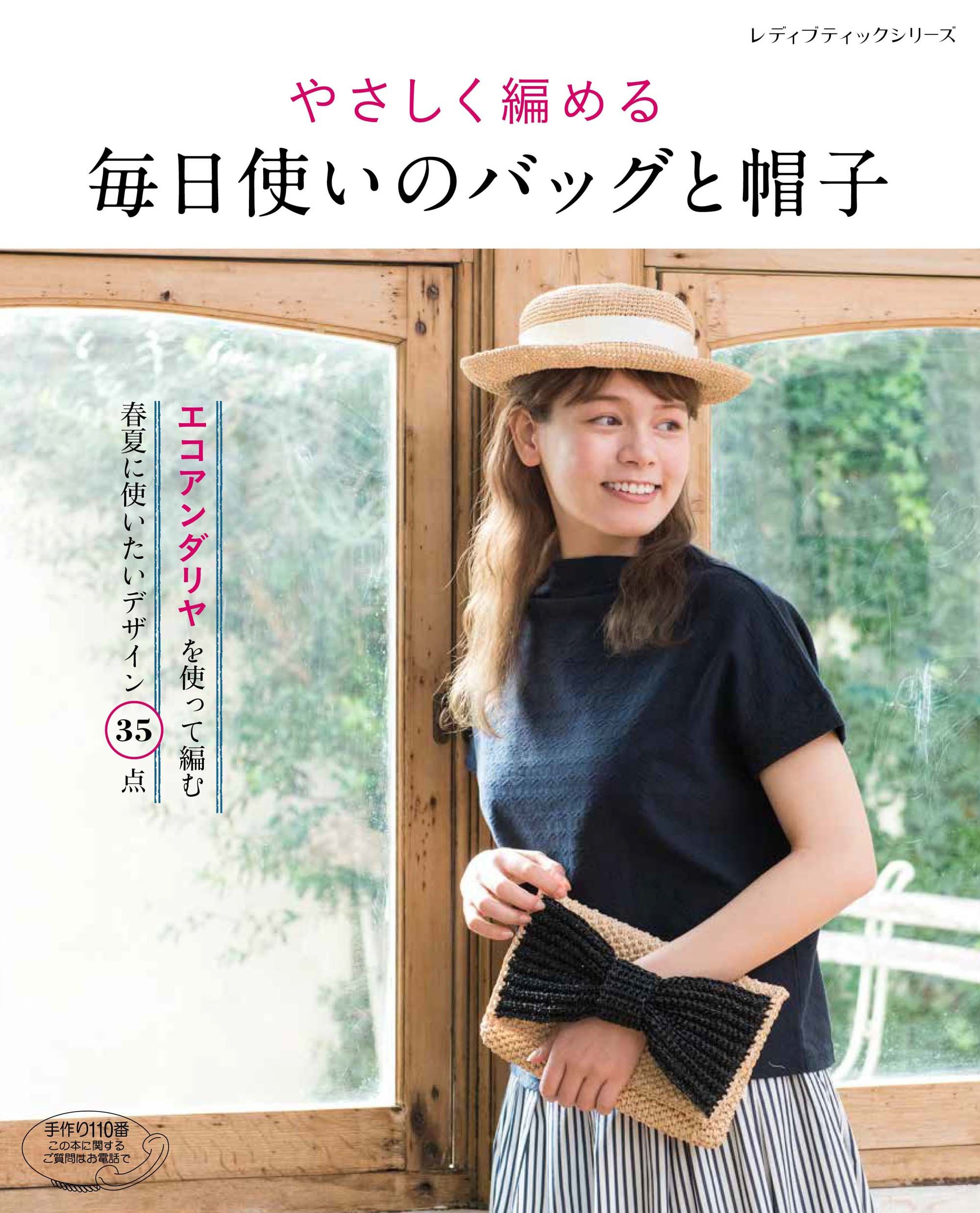 Gently Amer daily Tsukai of the bag and a hat