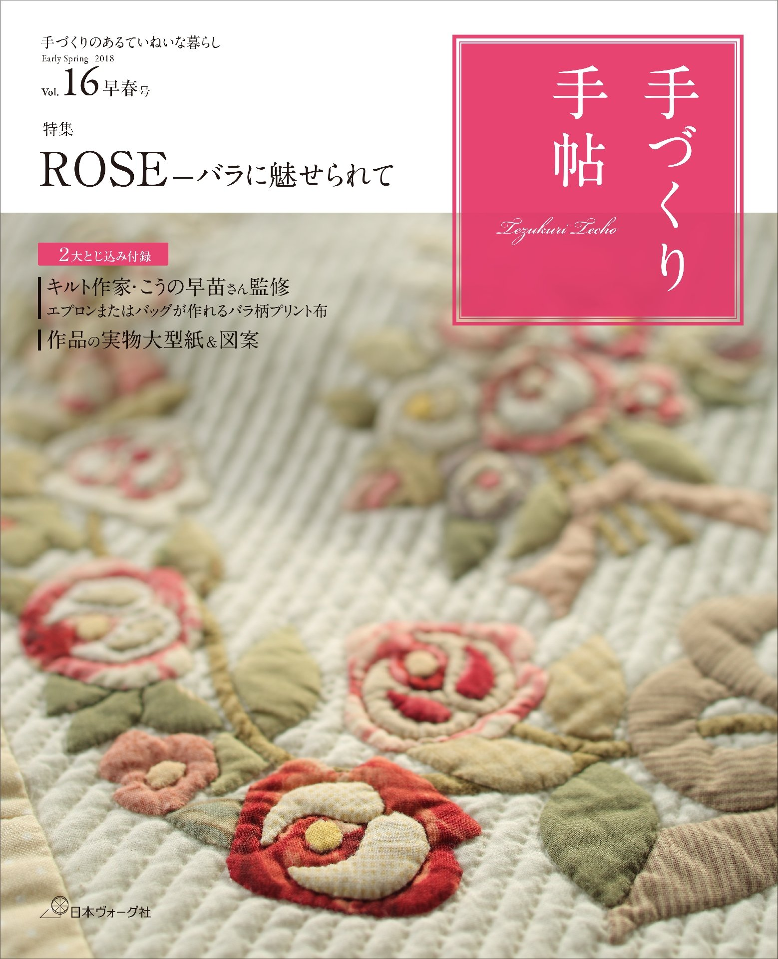 Handmade notebook Vol.16 early spring issue
