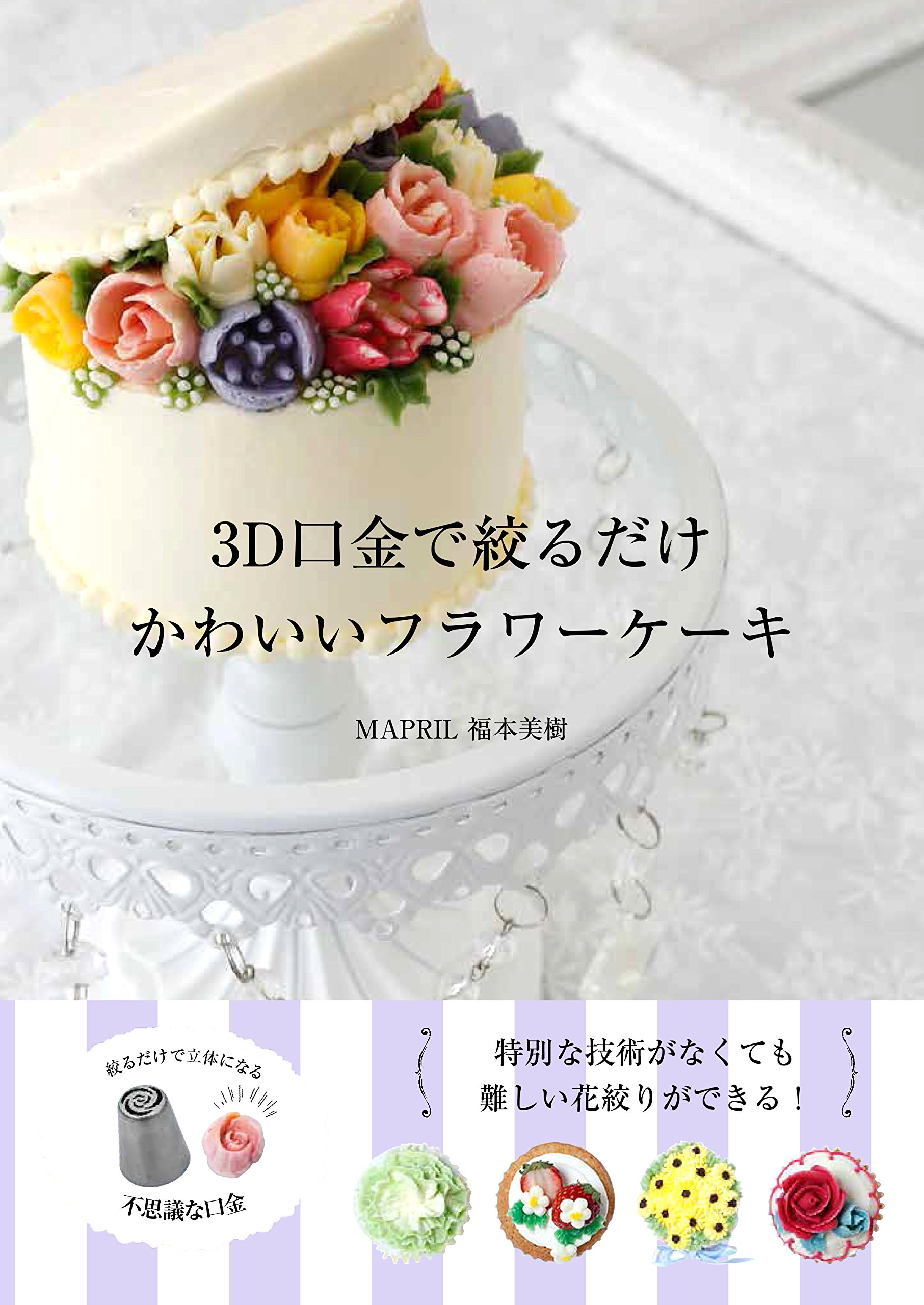 Only squeeze in 3D cap cute Flower Cake