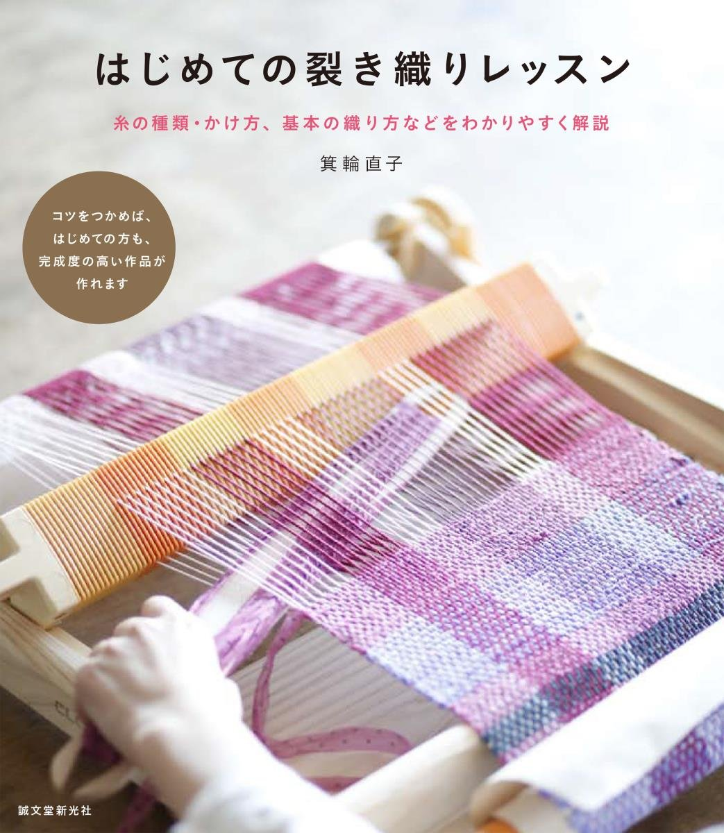 The first time previous weaving lesson