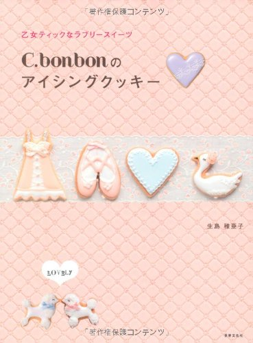 C.bonbon of icing cookies maiden tick Lovely Suites