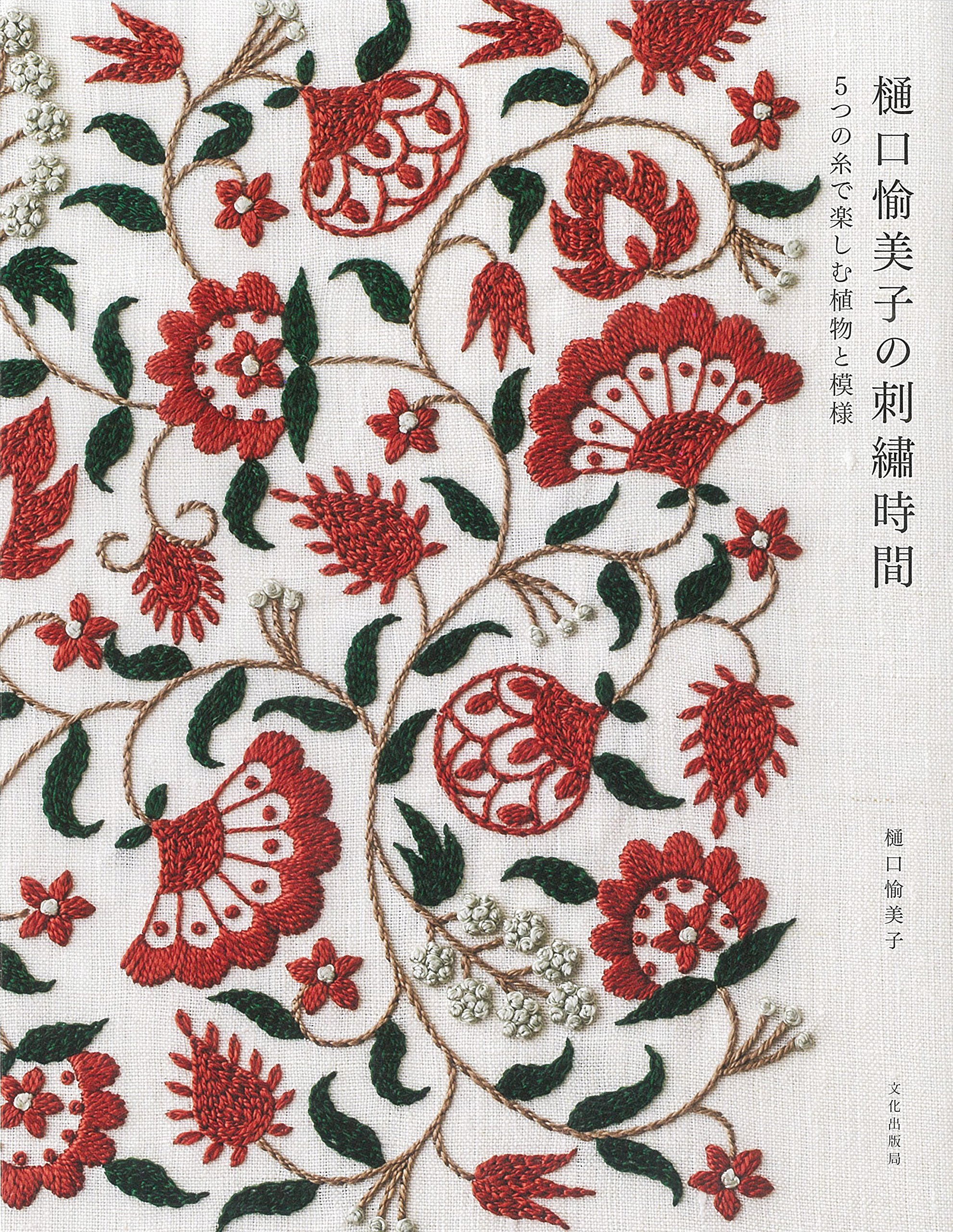 Plants and seemed to enjoy in the embroidery time five of yarn of Himaguchi Amiko