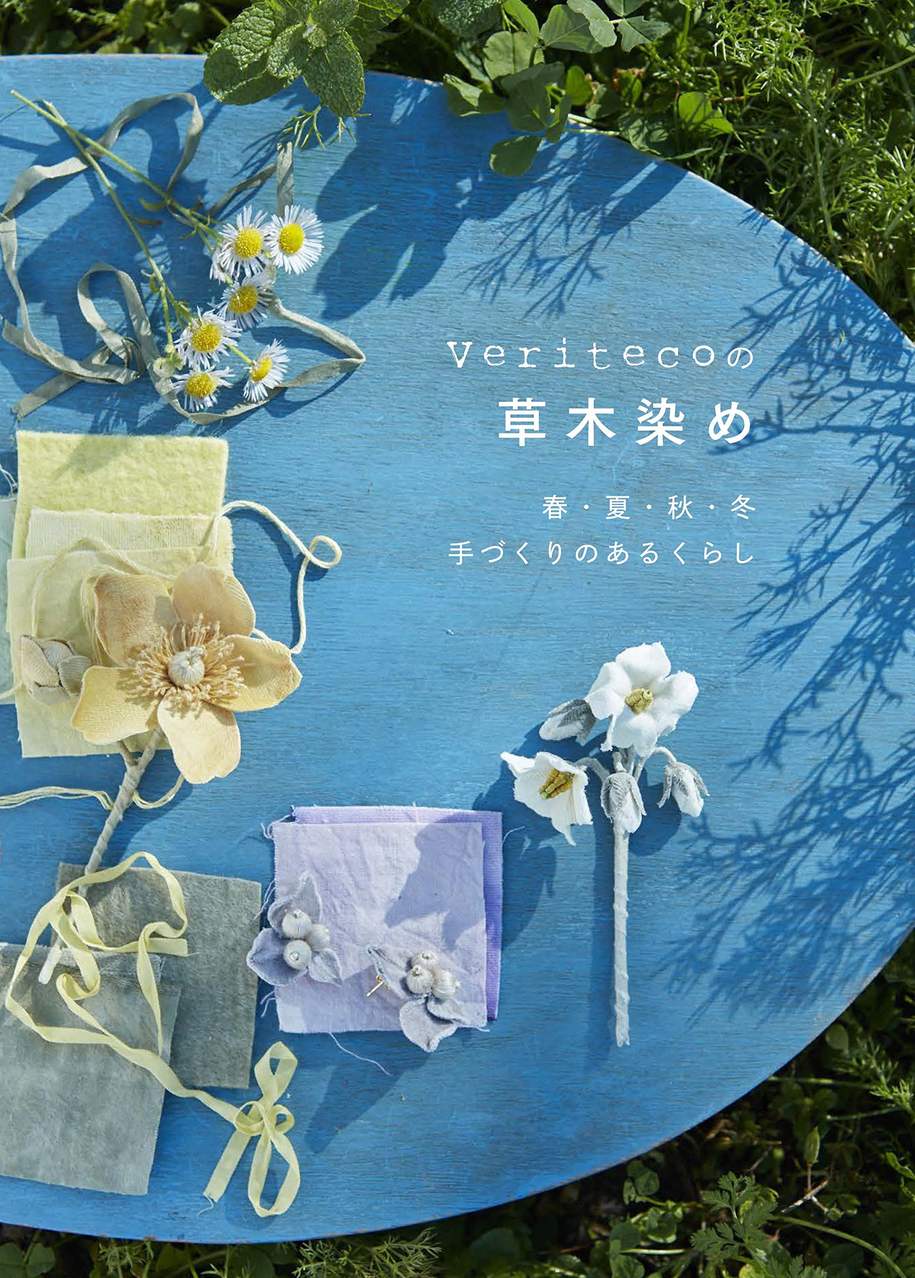 Veriteco plant dyeing spring, summer, autumn, winter handmade living  book