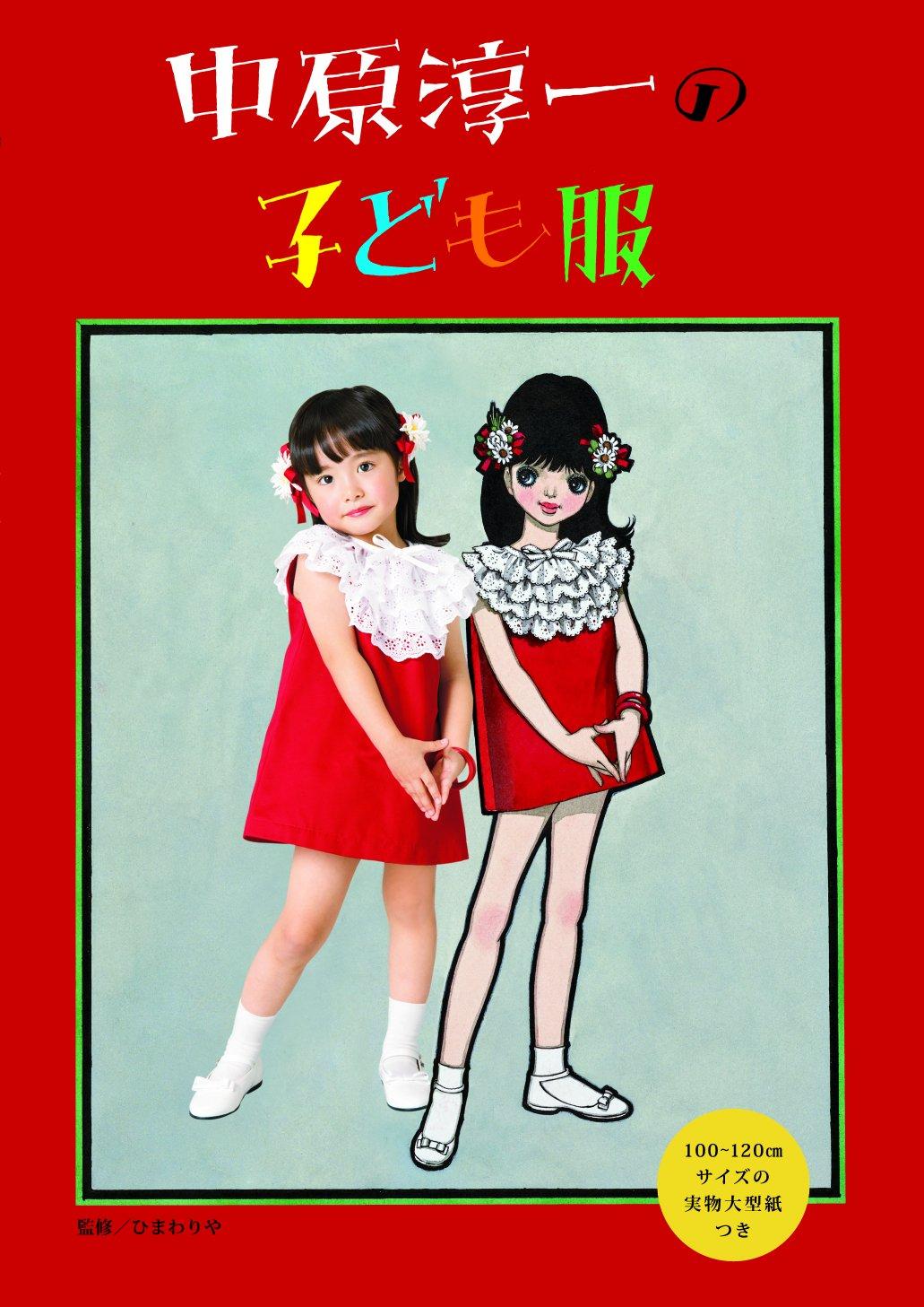 Junichi Nakahara of children is clothing  book