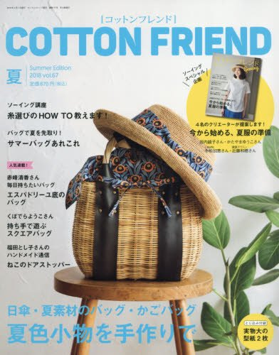 Cotton Friend 2018 Summer vol.67