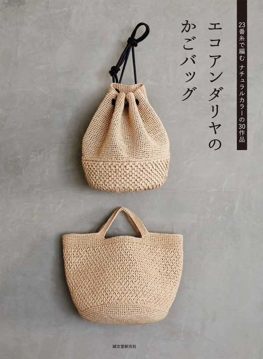 Ekoandariya basket bag