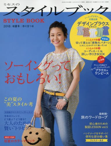MRS STYLE BOOK 2018 early summer