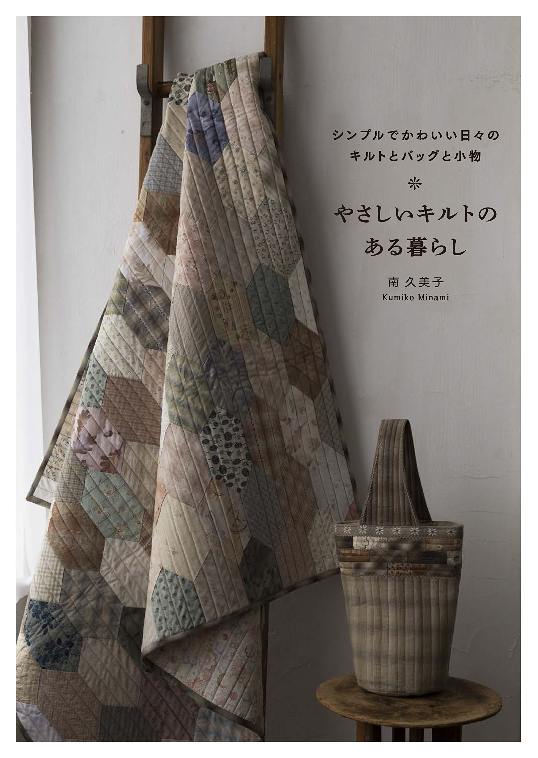 Friendly day-to-day cute life simple with quilt bag and small