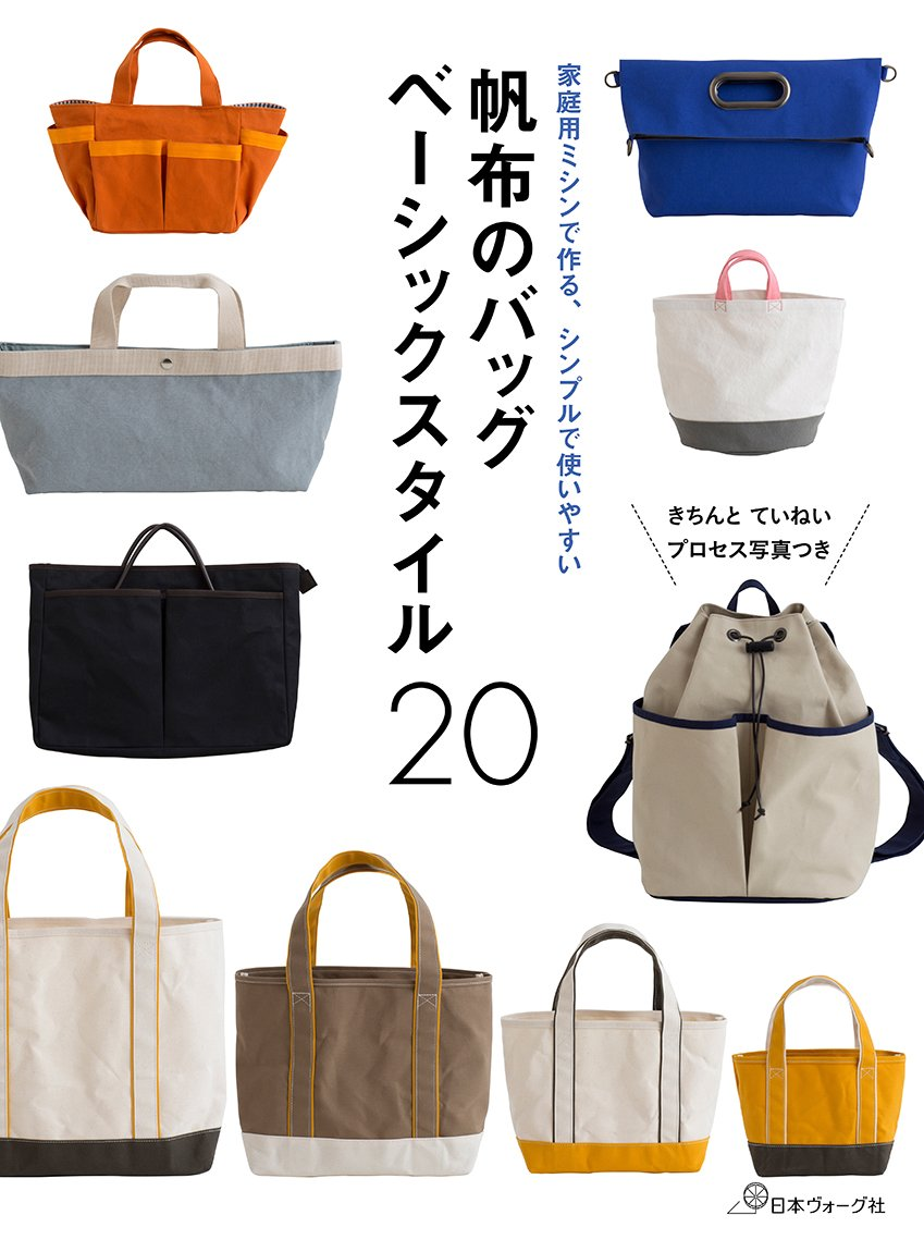Canvas bag basic style 20