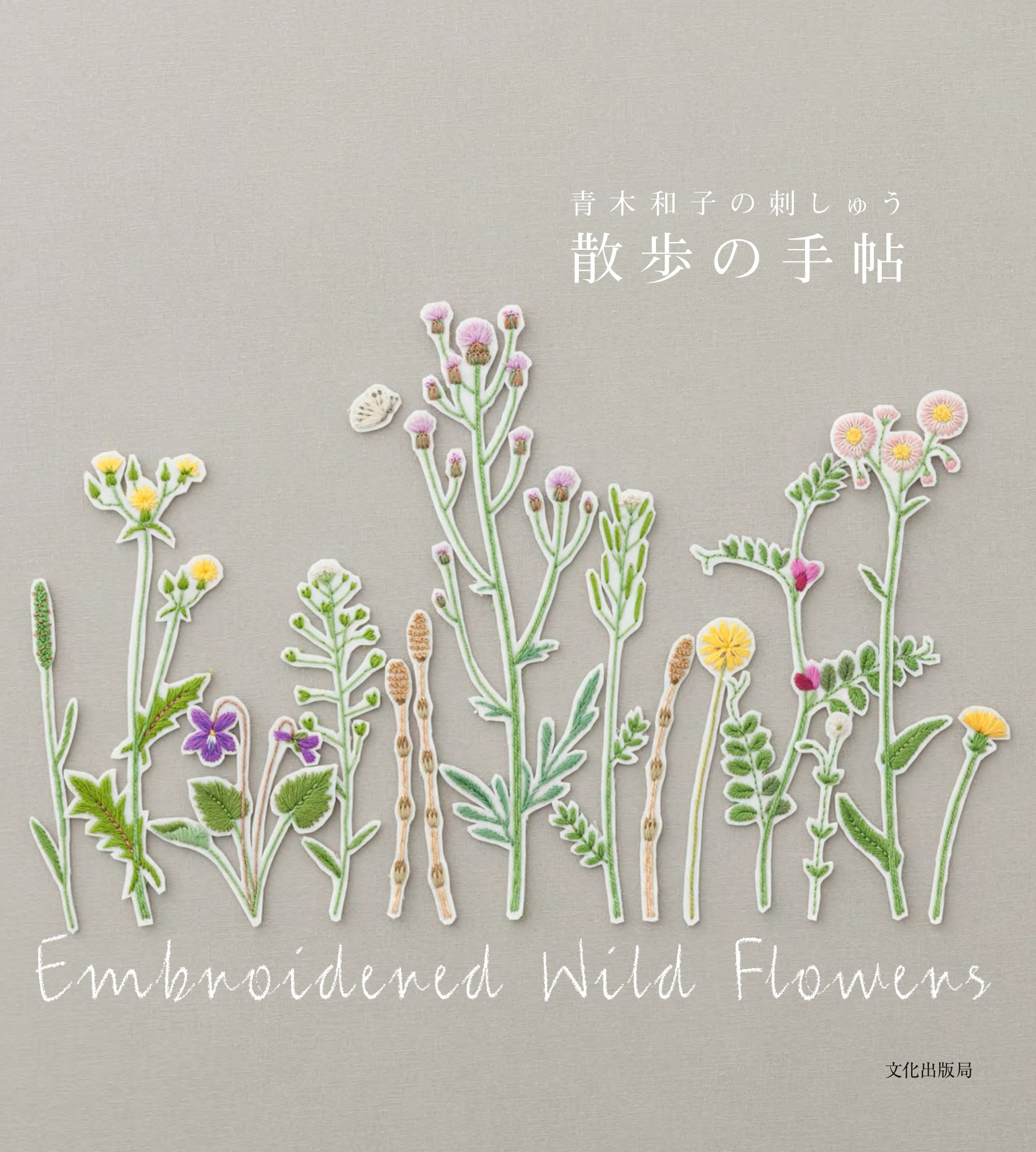 Kazuko Aoki embroidery walking handbook