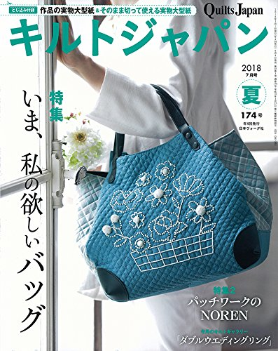 Quilts Japan 2018 July Issue summer (174 issue)
