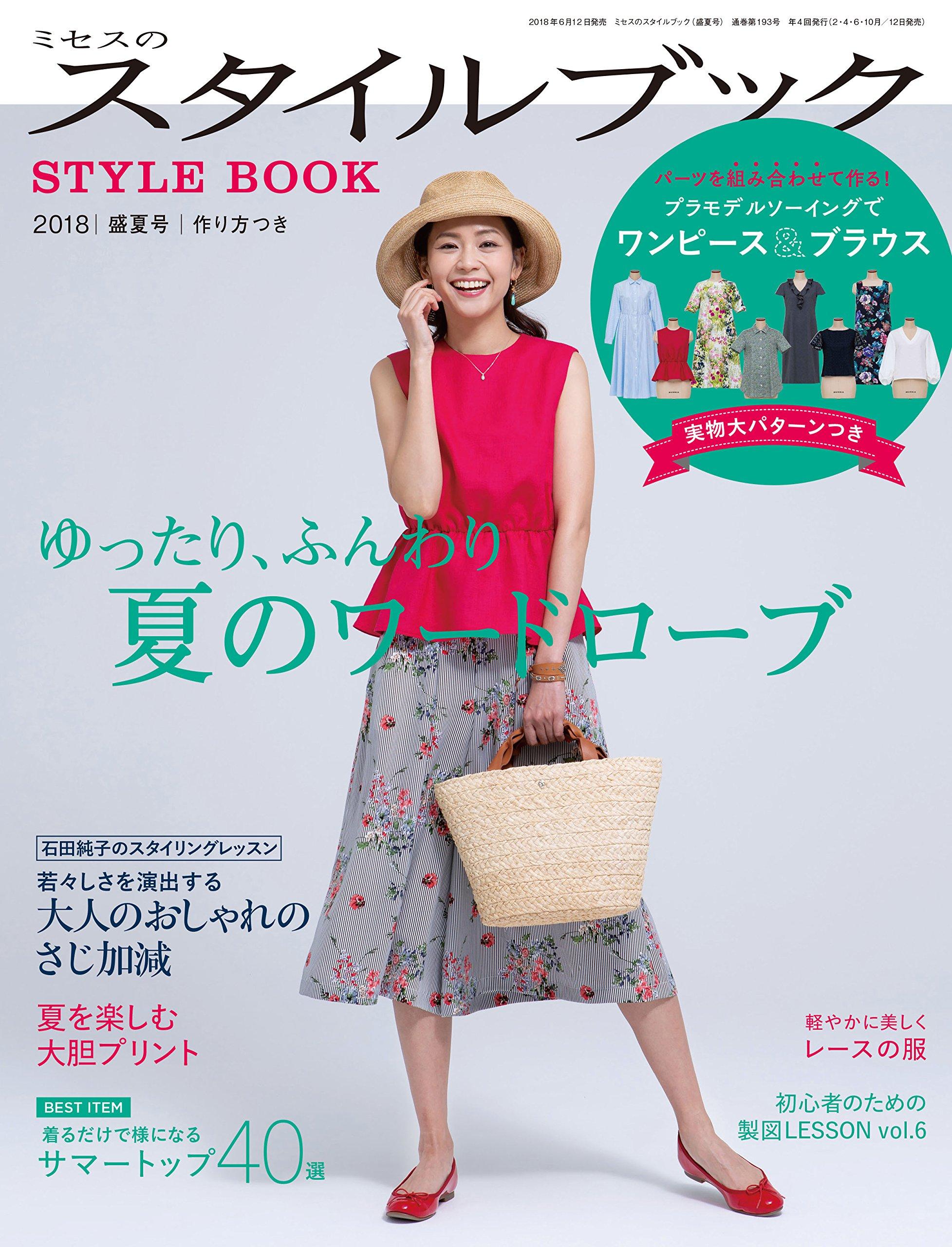 MRS STYLE BOOK 2018 midsummer