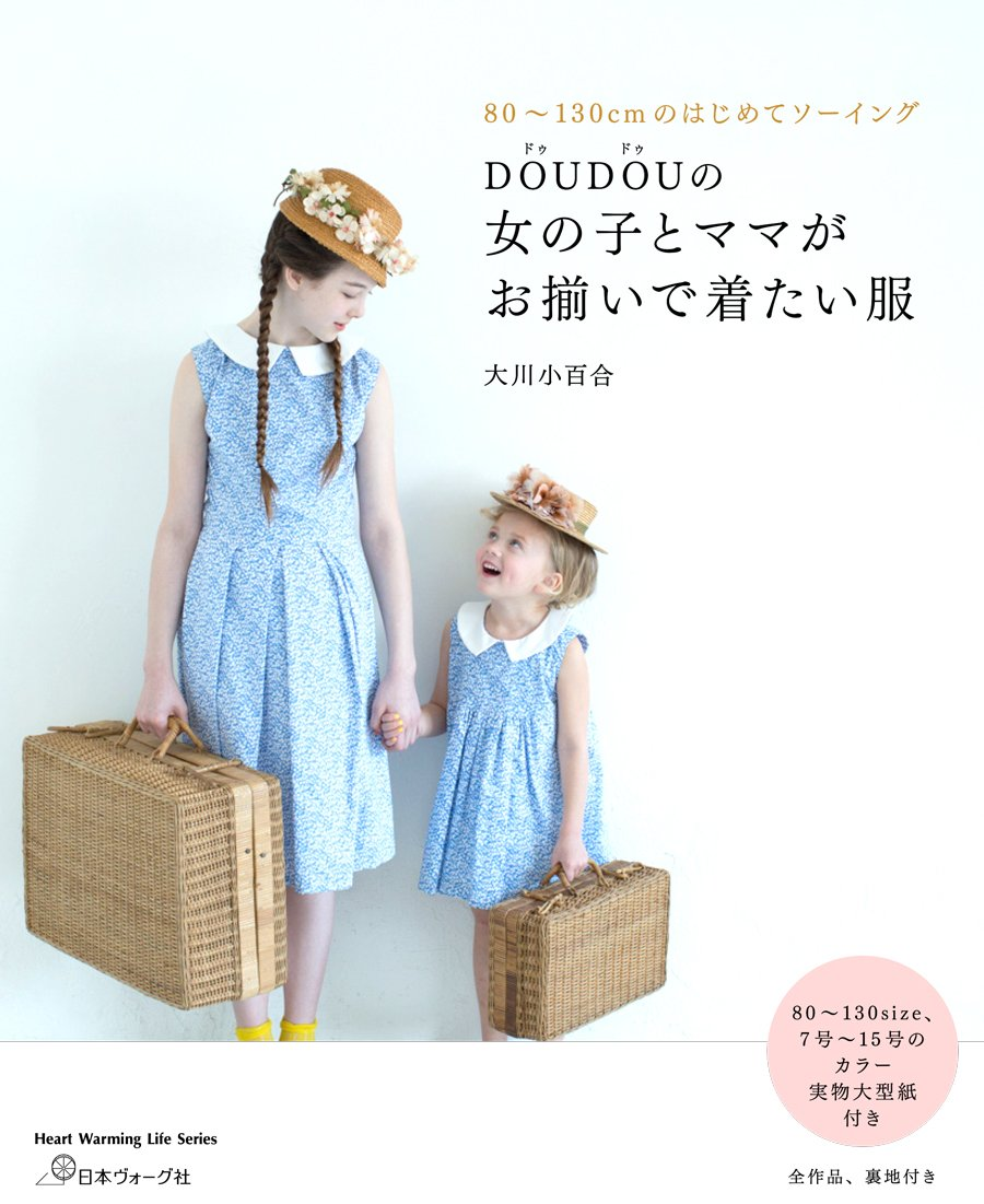 DOUDOU of girls and mom is a matching wearing want clothes