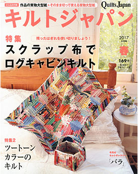 Quilts Japan 2017-04 No.169