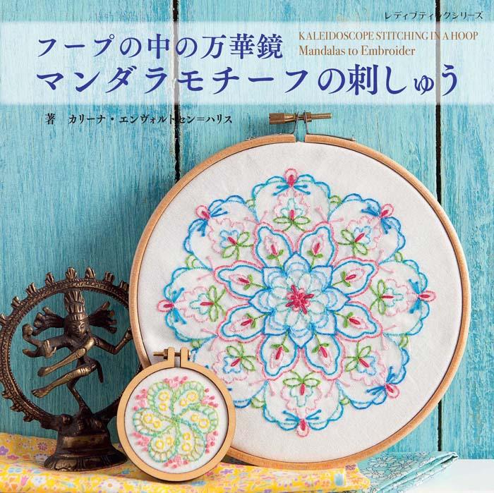 Embroidery of kaleidoscope mandala motif in the hoop