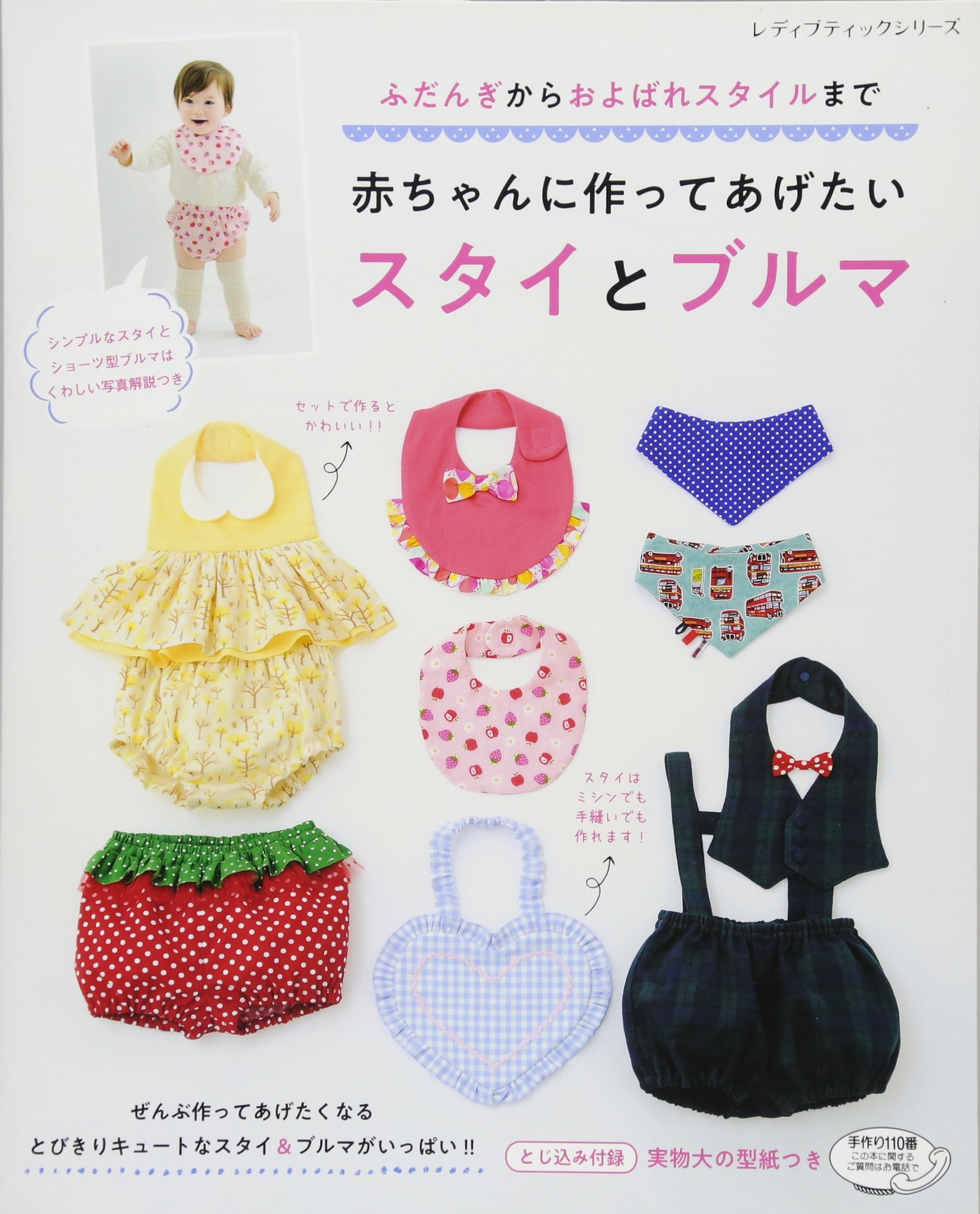 I want to make the baby style and bloomers