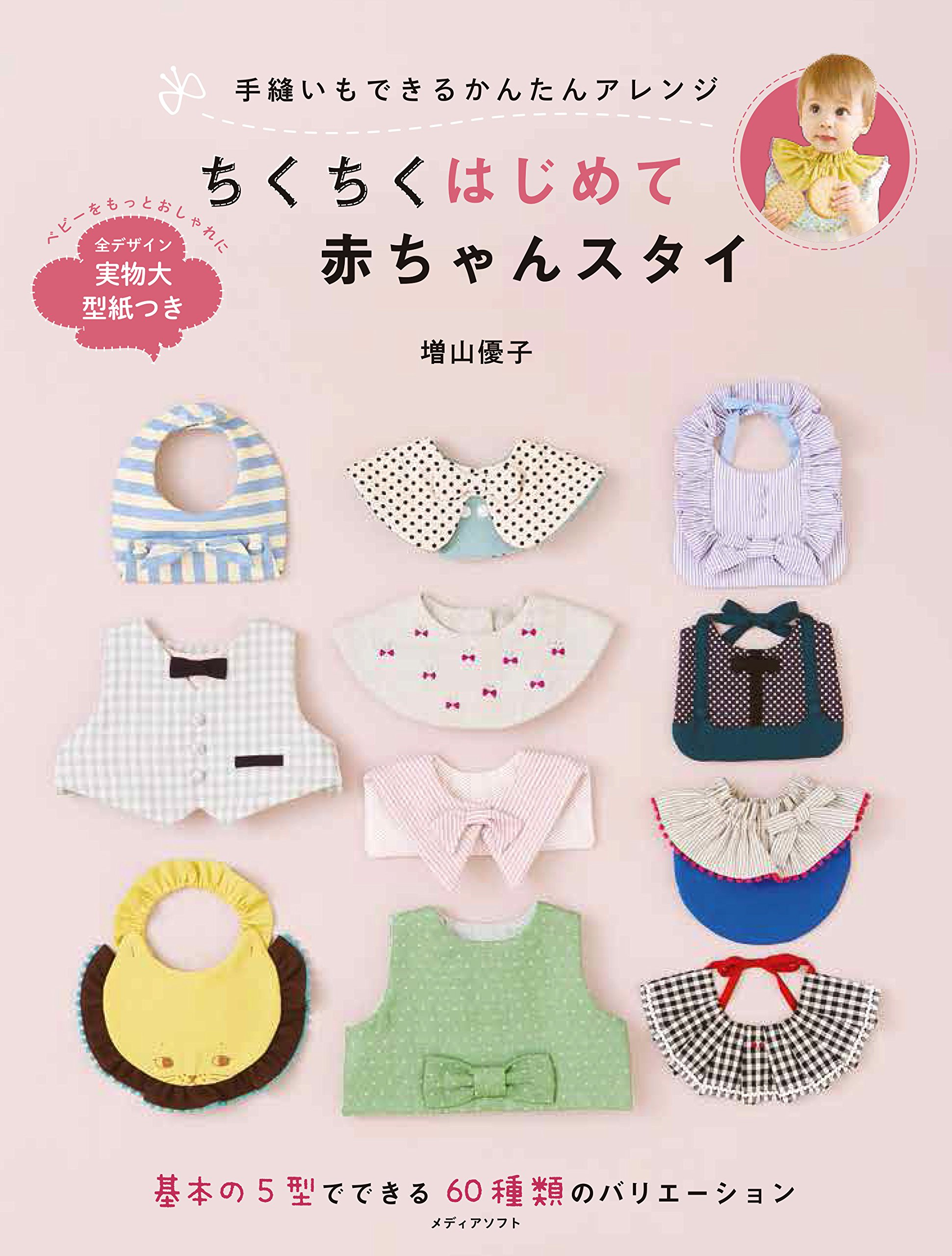 Tingling for the first time baby style  book