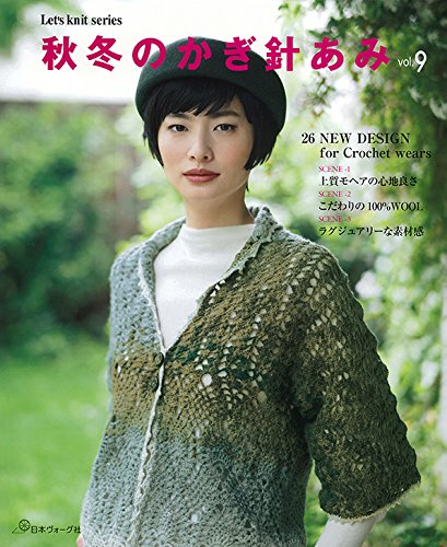 Autumn-Winter Crochet Amen vol.9