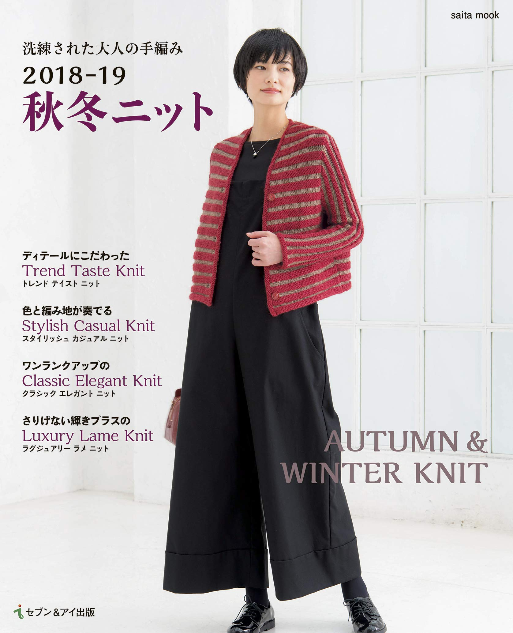2018-19 Autumn / Winter Knit Sophisticated Adult Hand Knitting