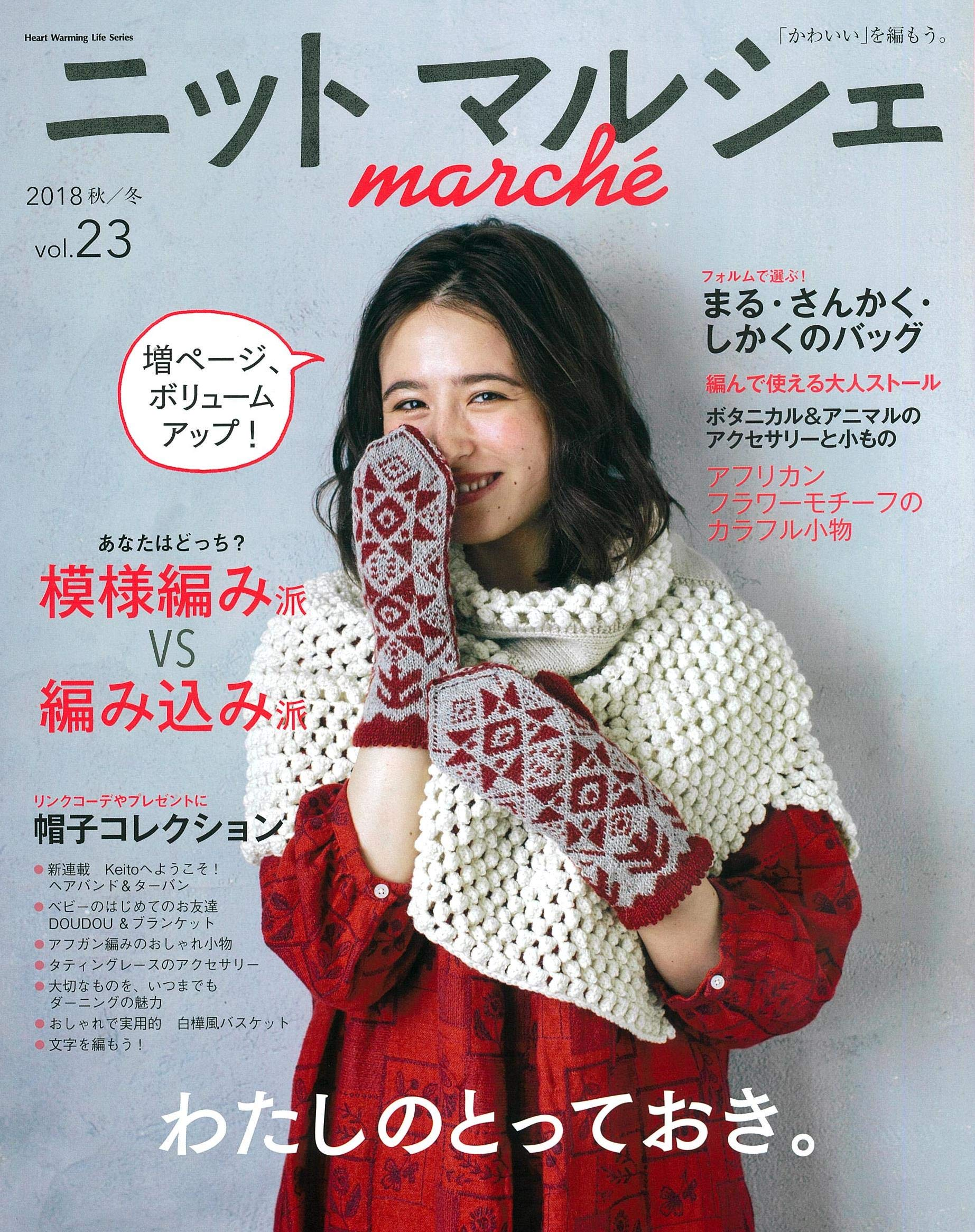 Knit Marche vol.23