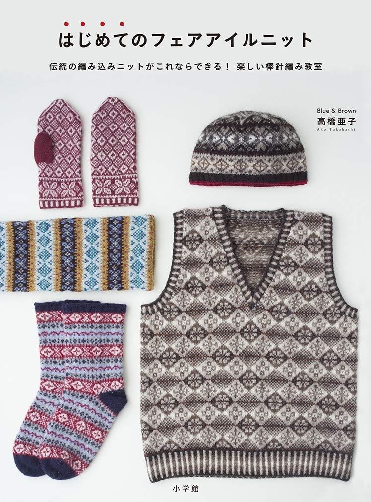 First fair isle knit: