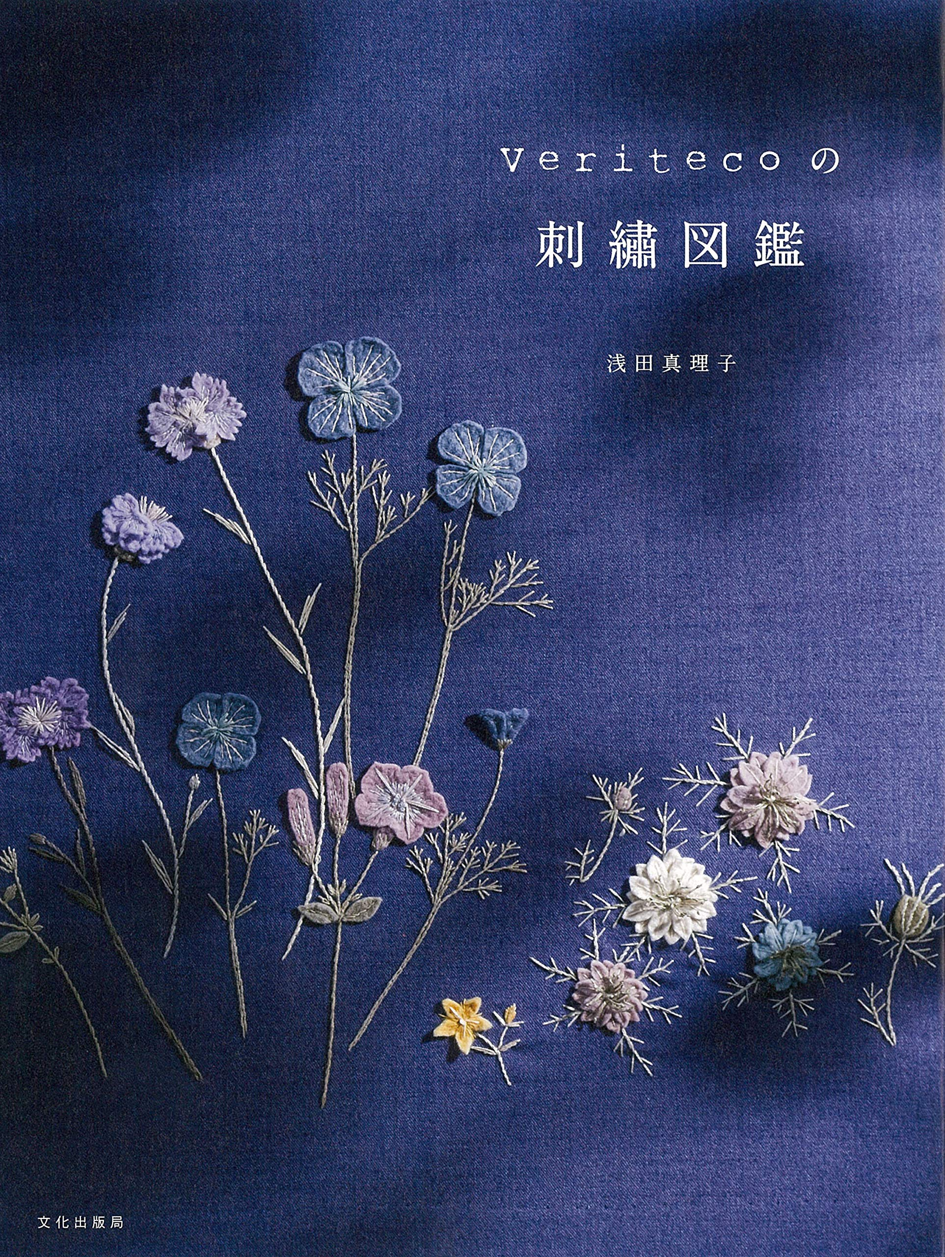 Veriteco Embroidery Exhibition Book