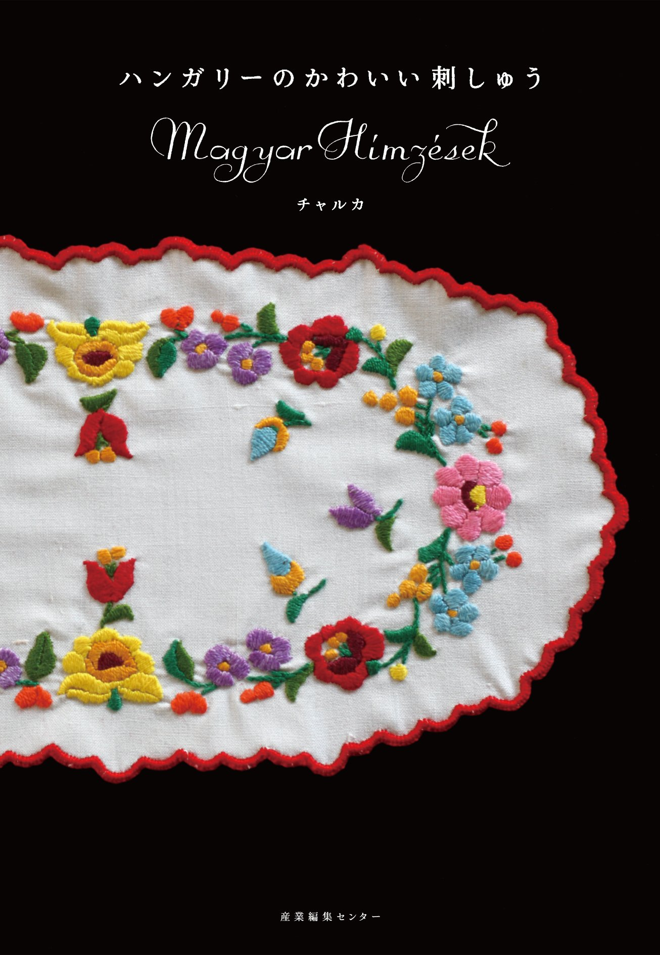 Cute embroidery in Hungary