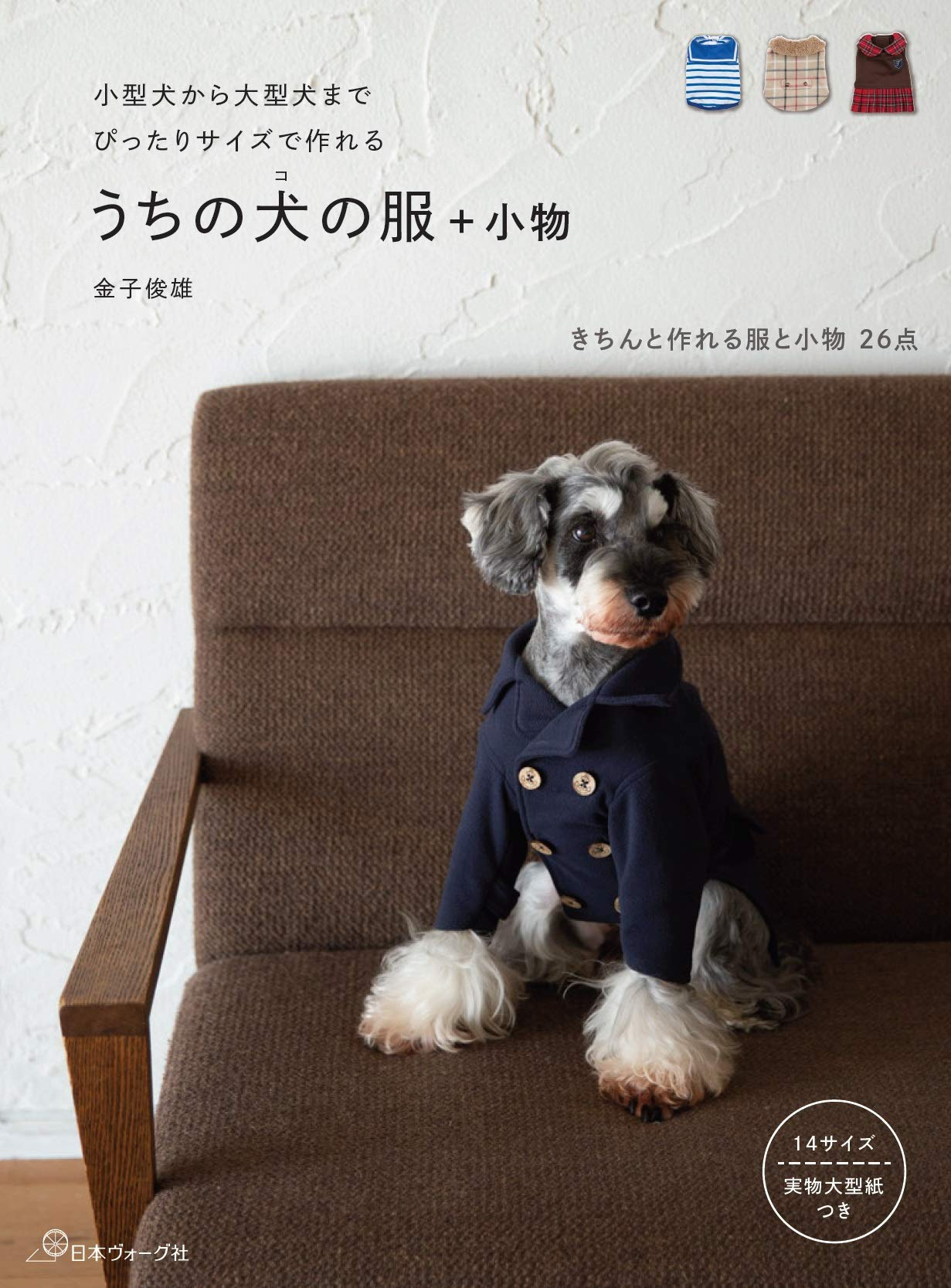 Dog clothes + small articles for dogs