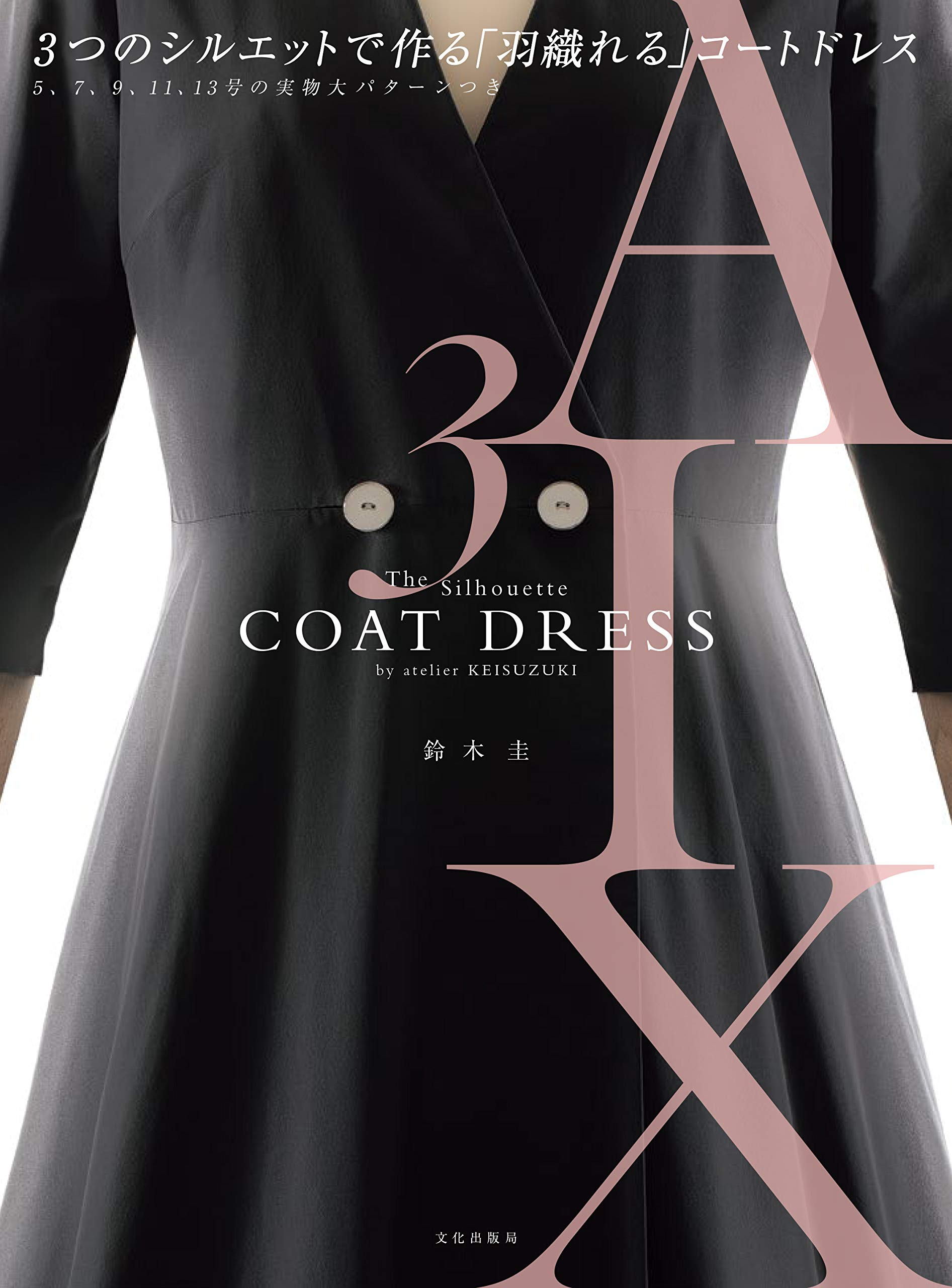 Coat dress made by three silhouettes