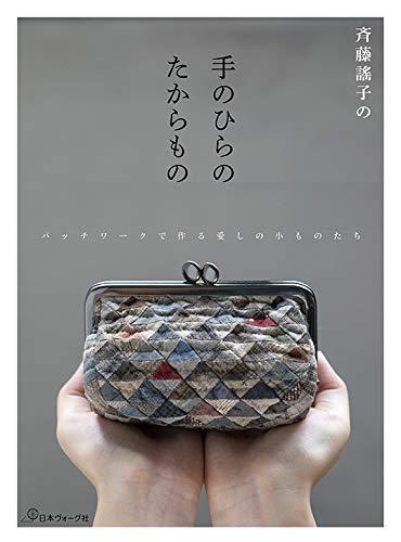 Yoko Saito palm of the treasure book